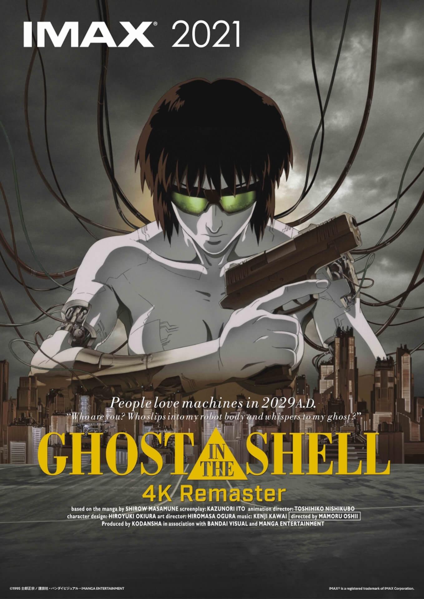 『GHOST IN THE SHELL/攻殻機動隊 4Kリマスター版』がIMAX&通常上映決定!押井守からのコメントも film210820_ghostintheshell_imax_10
