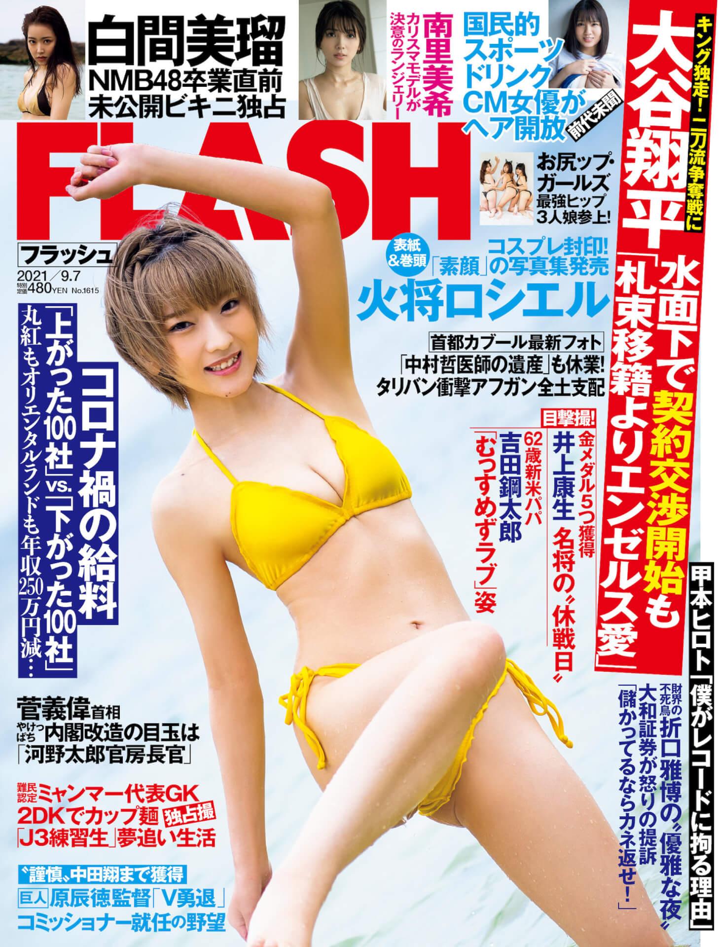 次なるグラビアクイーン櫻井音乃がグラマラスボディを見せつける!週刊誌『FLASH』今週号に登場 art210824_flash_1