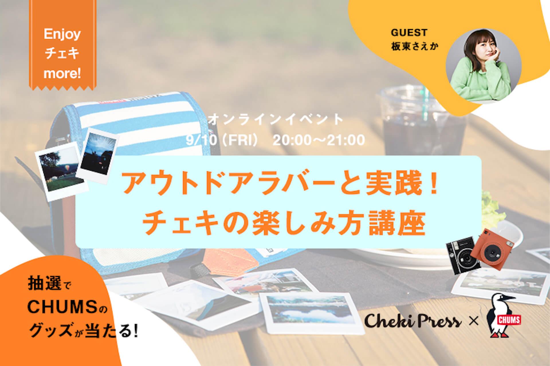 チェキとCHUMSによるオンラインイベントが開催!ゲストに板東さえかも参加 art210827_cheki_chums_4