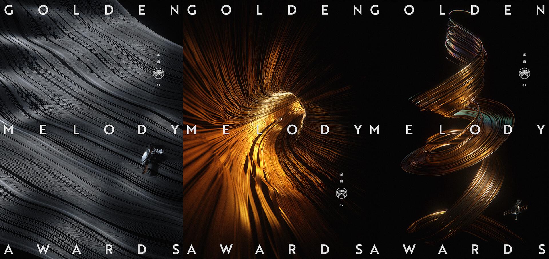 「台湾の音楽って何語?」問題を、台湾最大の音楽アワード金曲獎から紐解いてみた。 column210803_taiwan-goldenn-melody-awards-01