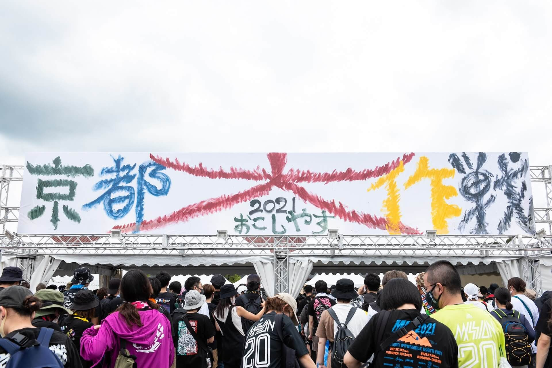 日本最大のフェス情報サイト『Festival Life』とPOCARI SWEATがコラボ企画をスタート!京都大作戦の現地レポートも music210805_pocari-sweat-07