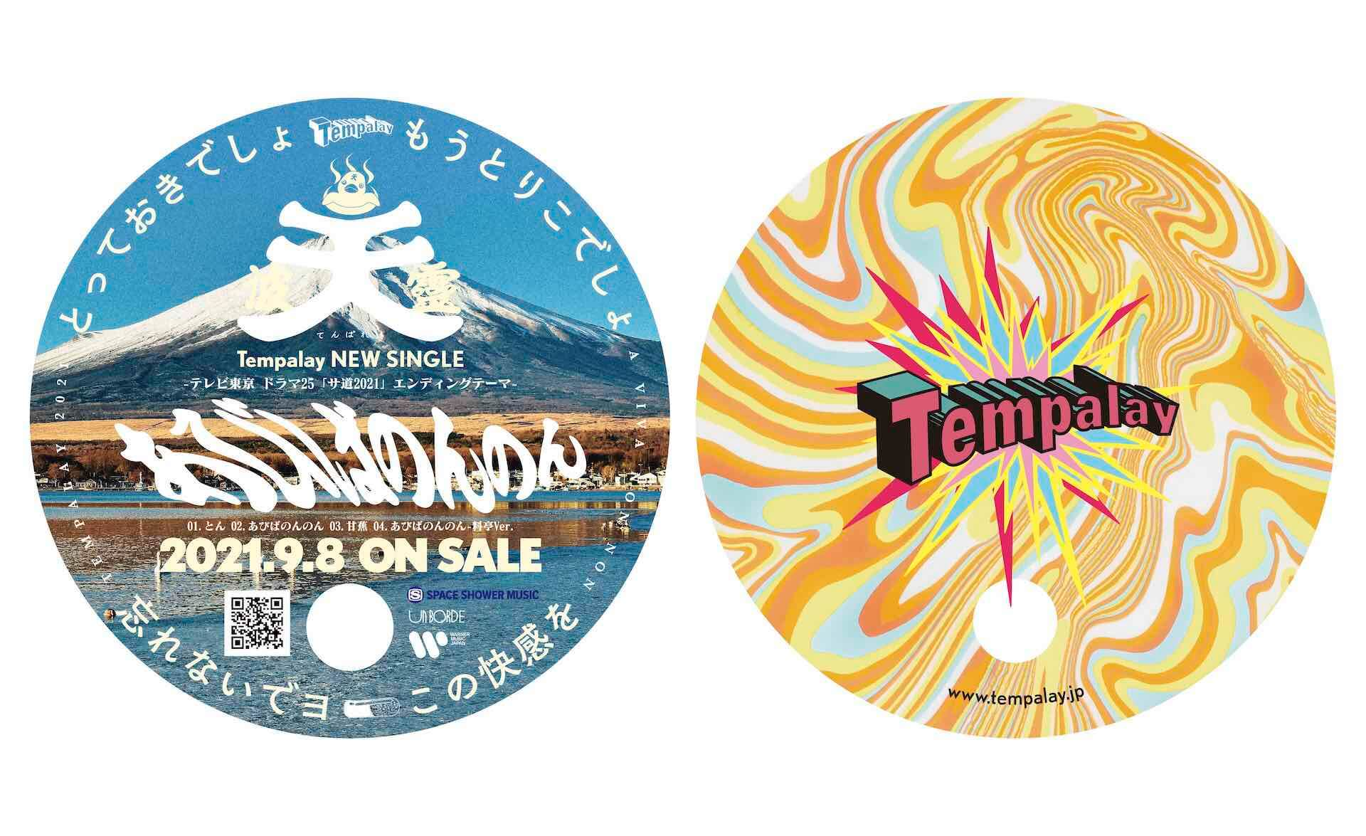 『あびばのんのん』をリリースするTempalayと全国の温浴施設のコラボが実現!改良湯で装飾、のれんなどがコラボ仕様に music210906_tempalay_3