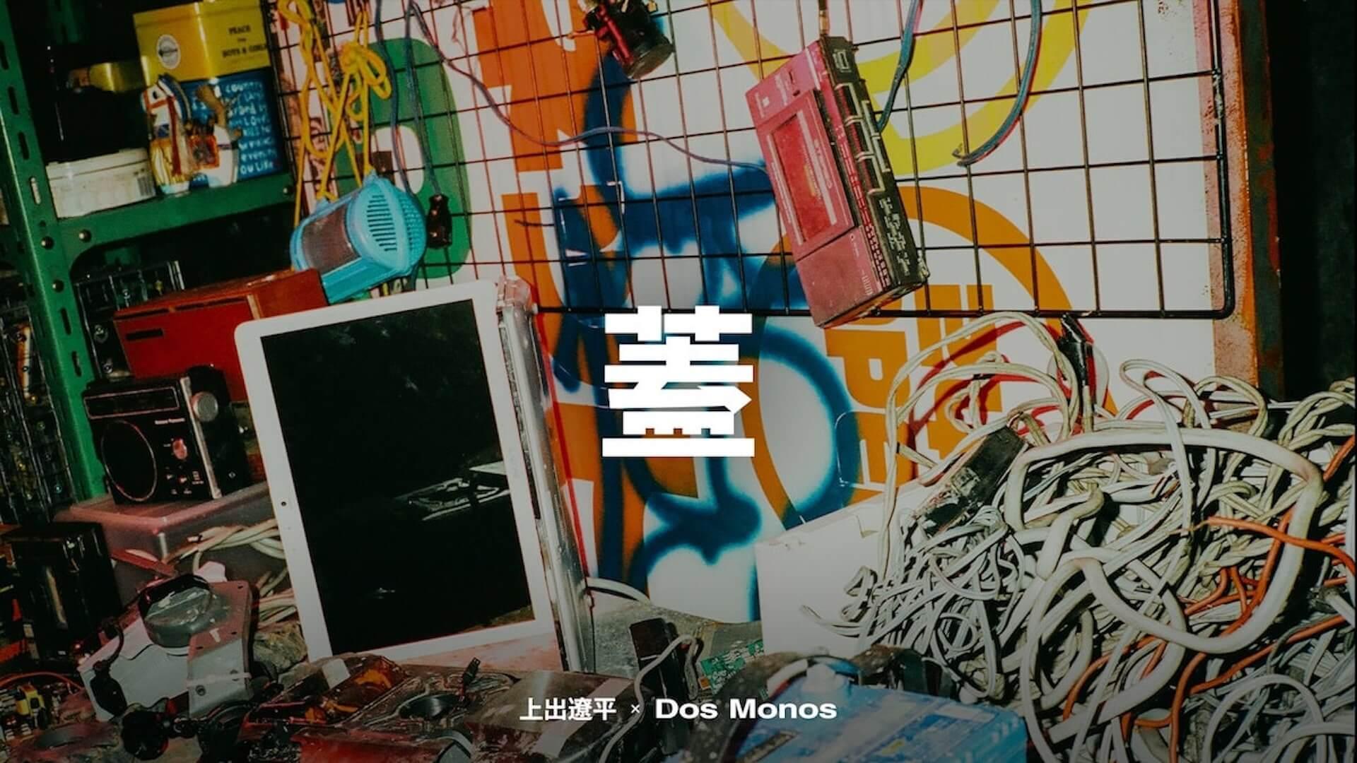 Dos Monosの自主企画<Theater D>がLIVEWIREにて生配信 ライブにOMSB&Hi'Spec、崎山蒼志ら豪華ゲストミュージシャンも music0906-dos-monos-1