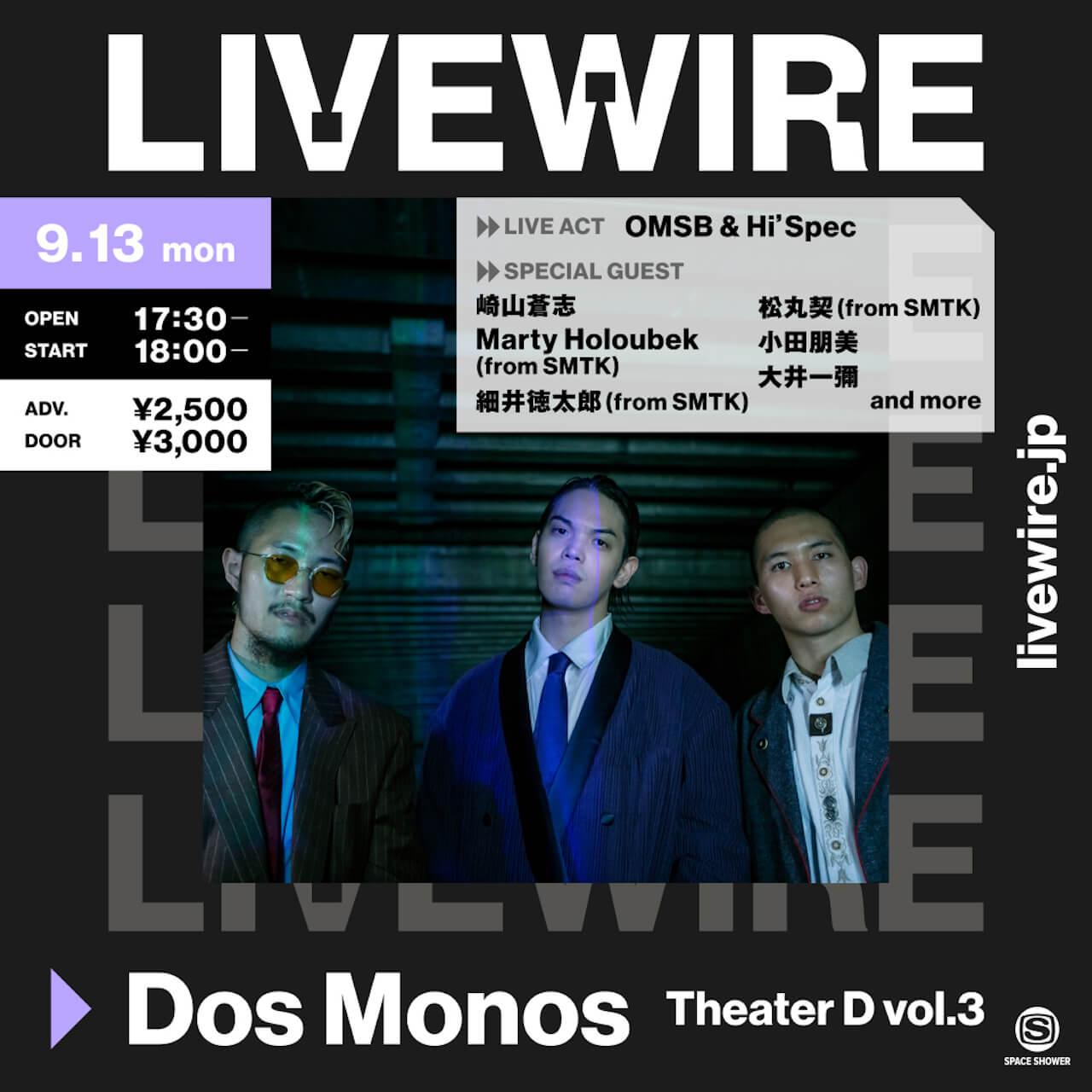 Dos Monosの自主企画<Theater D>がLIVEWIREにて生配信 ライブにOMSB&Hi'Spec、崎山蒼志ら豪華ゲストミュージシャンも music210907-dos-monos-live-wire