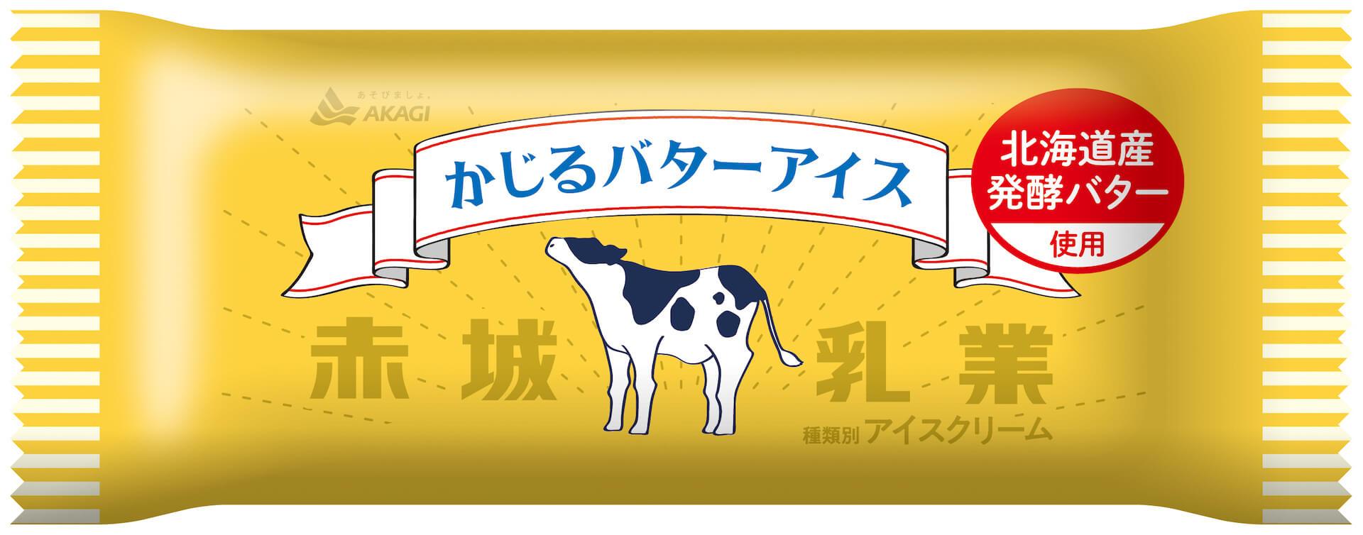 まるでバターをかじっているような感覚!?超話題の「かじるバターアイス」が数量限定で復活 gourmet210908_butterice_1