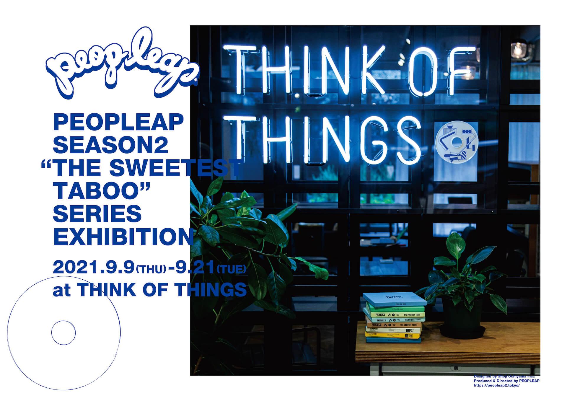 レコード皿プロジェクト『PEOPLEAP』が50種全てのデザインを披露する展示を「THINK OF THINGS」にて開催! art210909_ppl_3