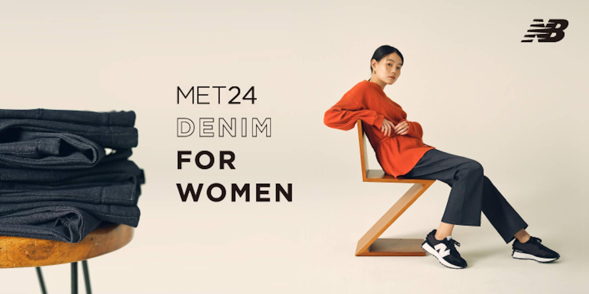ニューバランスによるデニムパンツ「MET24 DENIM」にウィメンズ3シルエットが登場! life210909_newbalance_denim_1