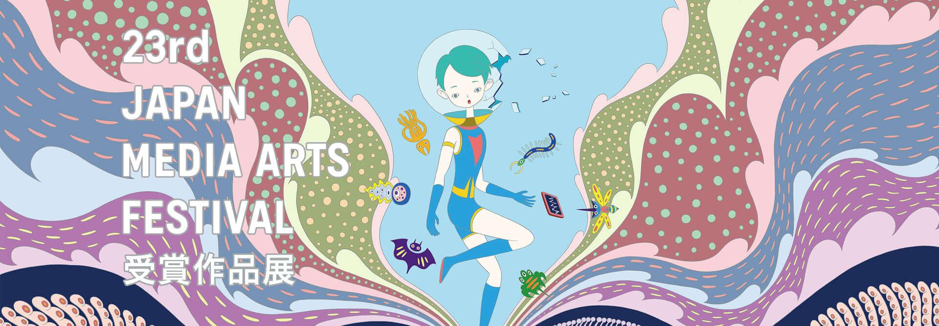 <第23回文化庁メディア芸術祭受賞作品展>が日本科学未来館で開催決定!VRカメラによるオンラインコンテンツも展開 art200910_mediaartsfes_10-1920x667