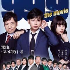 99.9-刑事専門弁護士- THE MOVIE