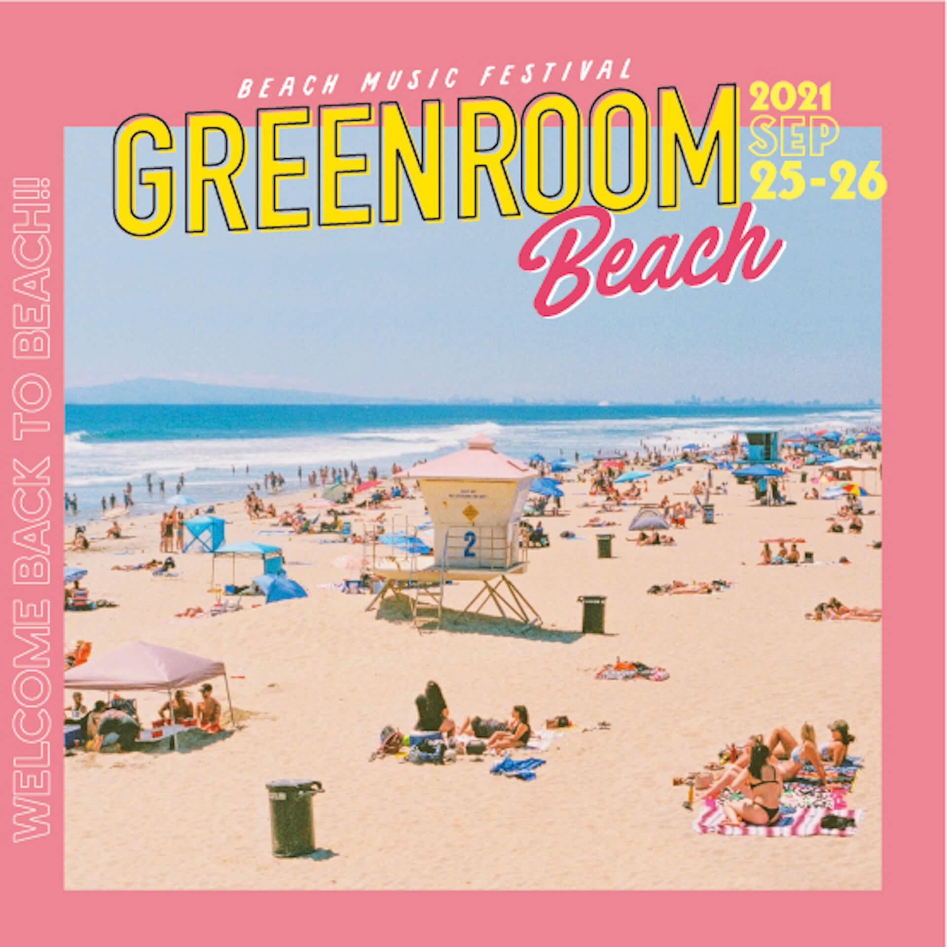 今年初開催の<GREENROOM BEACH>が中止を発表 チケット購入者全員に払い戻しも実施へ music210913_greenroombeach_main