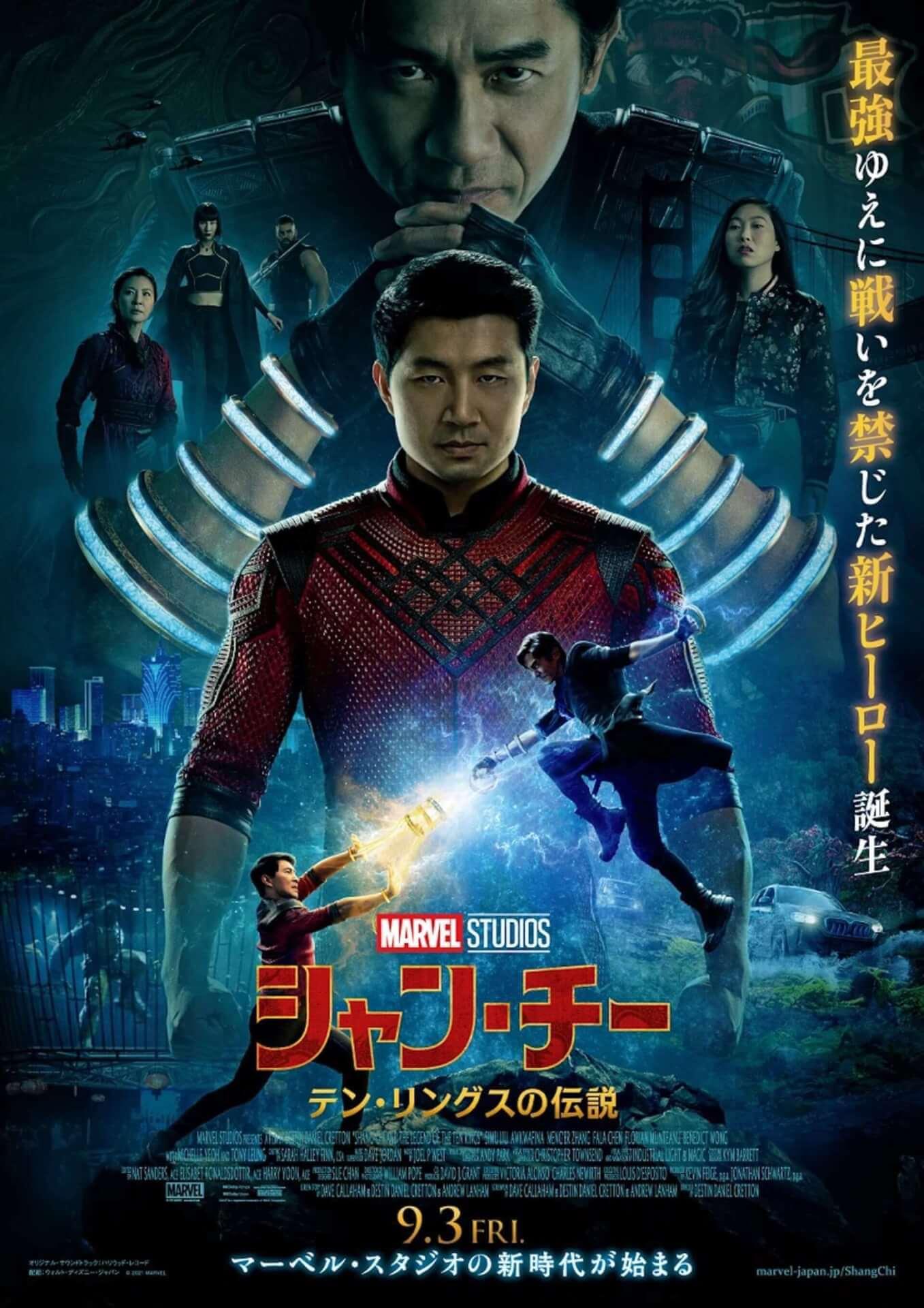 マーベル・スタジオの新ヒーローに世界中が大注目!『シャン・チー/テン・リングスの伝説』が2週連続全世界興収No.1を記録 film210913_shang_chi_2