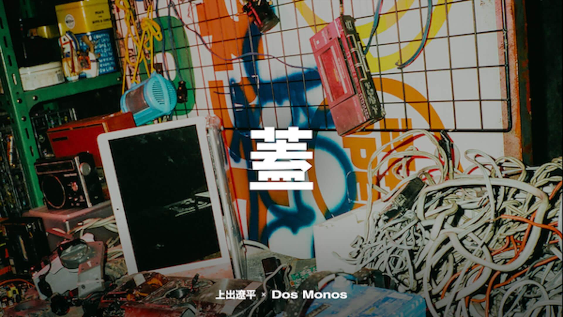Dos Monosがライブでニューアルバム『Larderello』の配信リリースを突如発表!テレビ東京『蓋』の楽曲も収録 music210913_dosmonos_larderello_3