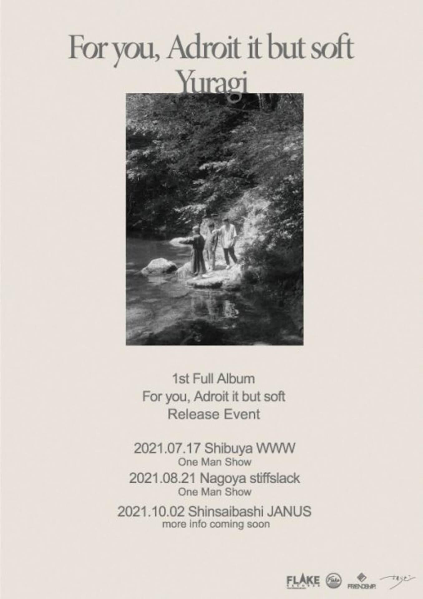 """完売となった揺らぎ初のワンマンライブ<""""For you, Adroit it but soft"""" Release Event>のストリーミング配信が決定! music210914_yuragi_2"""