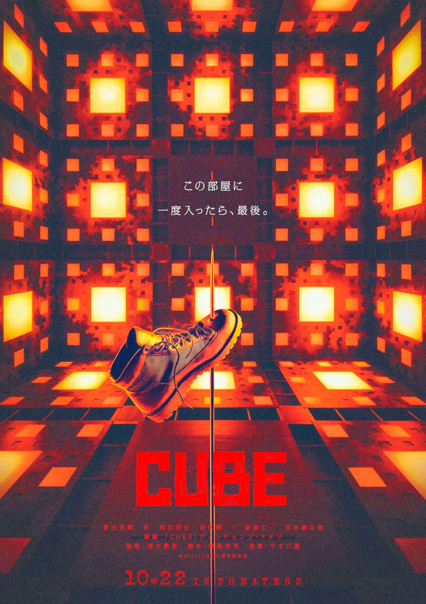 """菅田将暉主演のリメイク作『CUBE 一度入ったら、最後』の主題歌を星野源が担当!書き下ろし新曲""""Cube""""入りの最新予告編も解禁 film210915_cube_hoshinogen_2"""