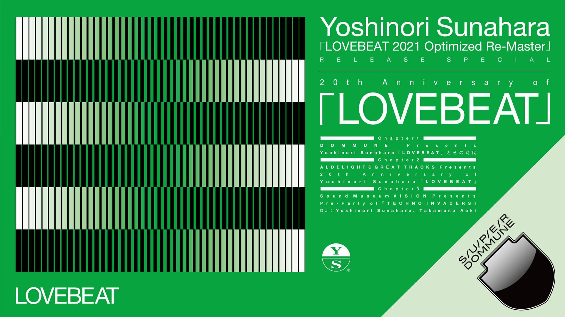 DOMMUNEで砂原良徳『LOVEBEAT』リリーススペシャルプログラムが本日配信!AOKI takamasaもDJで登場 music210915_sunaharayoshinori_3