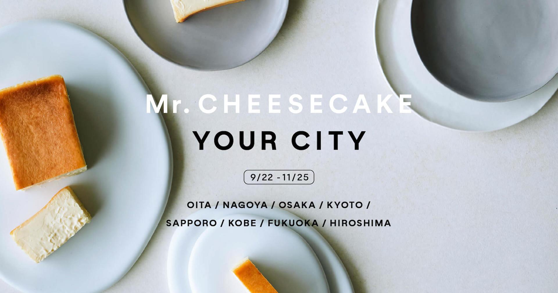 極上のチーズケーキがあなたの街にやってくる!Mr. CHEESECAKEのポップアップストアが全国8ヶ所でオープン gourmet210915_mrcheesecake_3