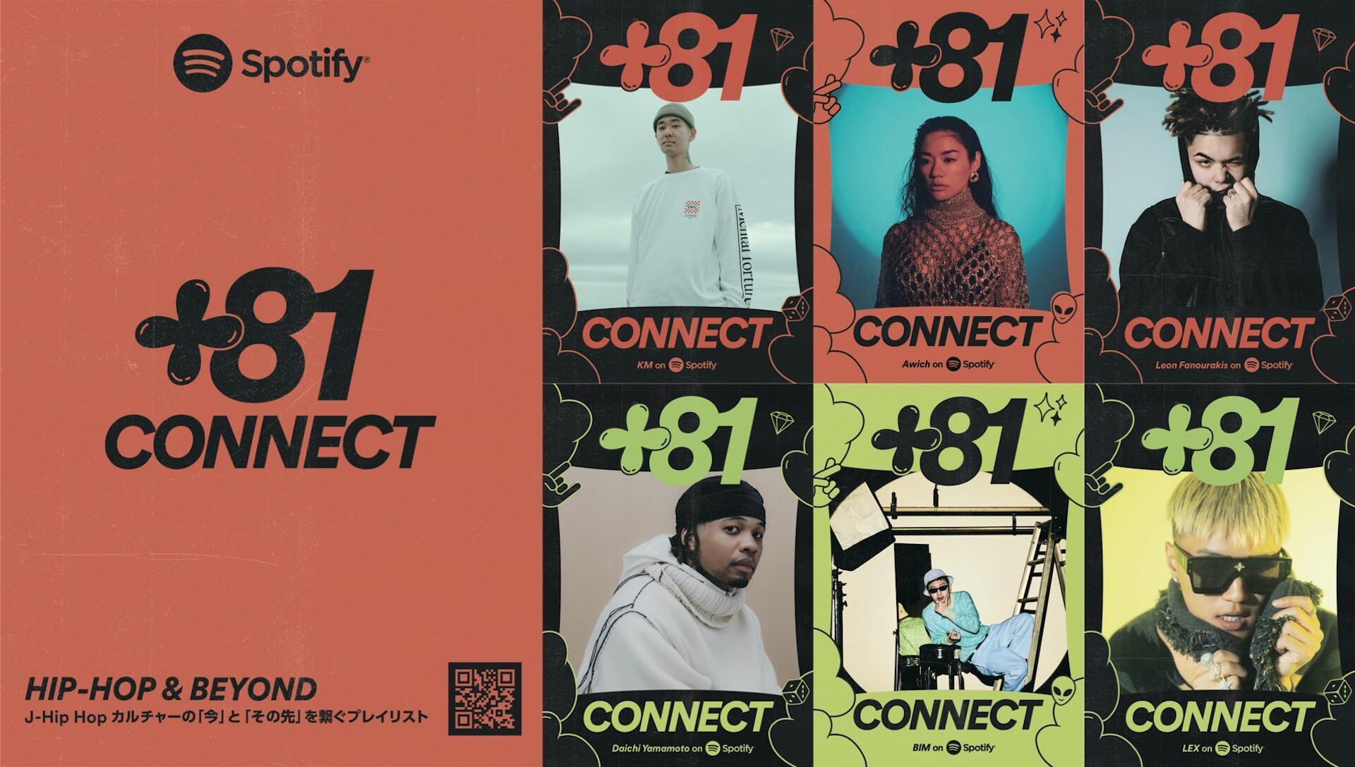 Spotifyがヒップホップカルチャーを発信するプレイリスト『+81 Connect』を公開!Awich、BIM、Daichi Yamamotoらがアンバサダーに起用 210915_81connect_01