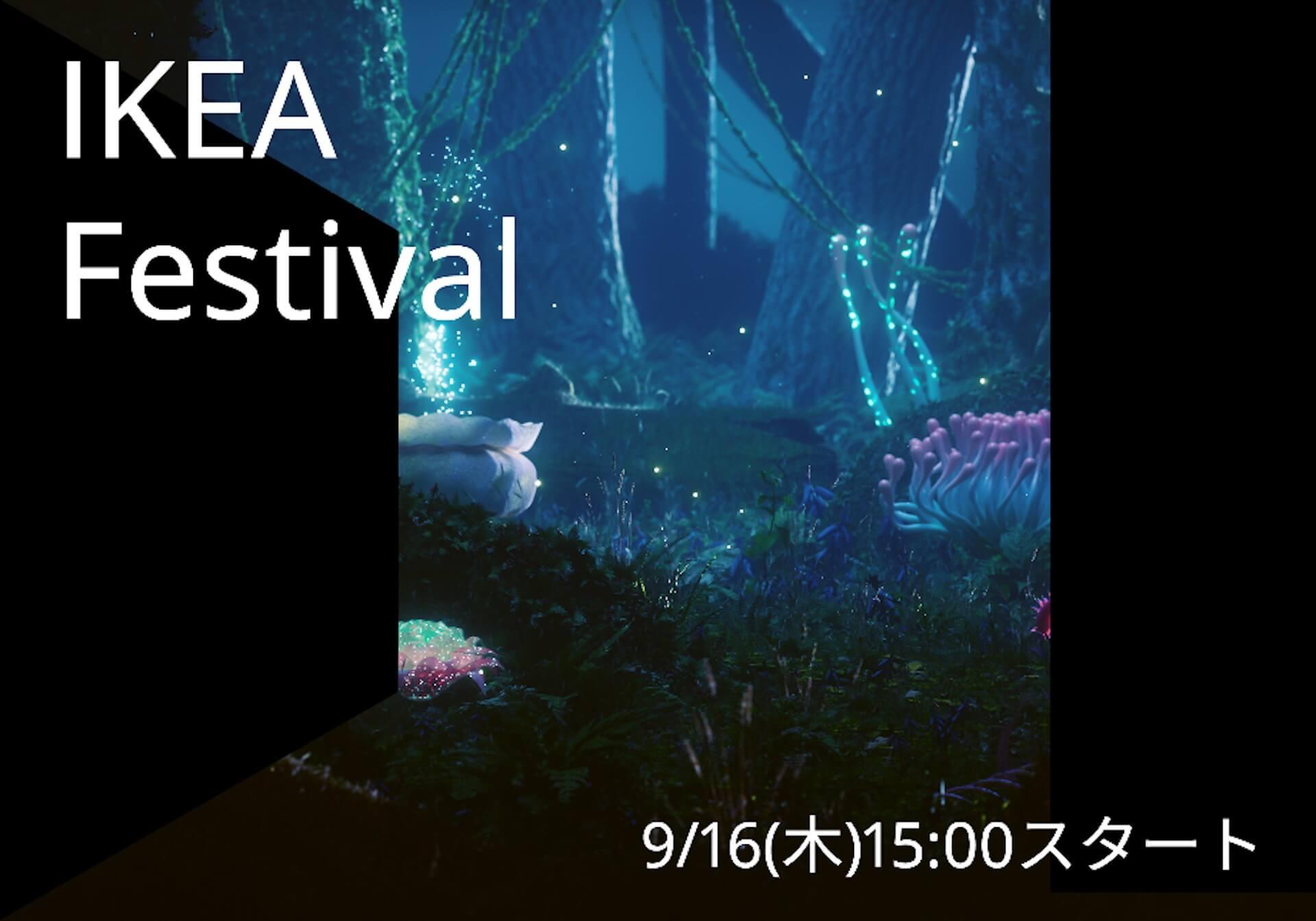 イケア初24時間オンラインイベント<IKEA Festival>が開催!KAYTRANADAやMasegoなど豪華アーティストがライブに参加 music210915_ikea_festival_02