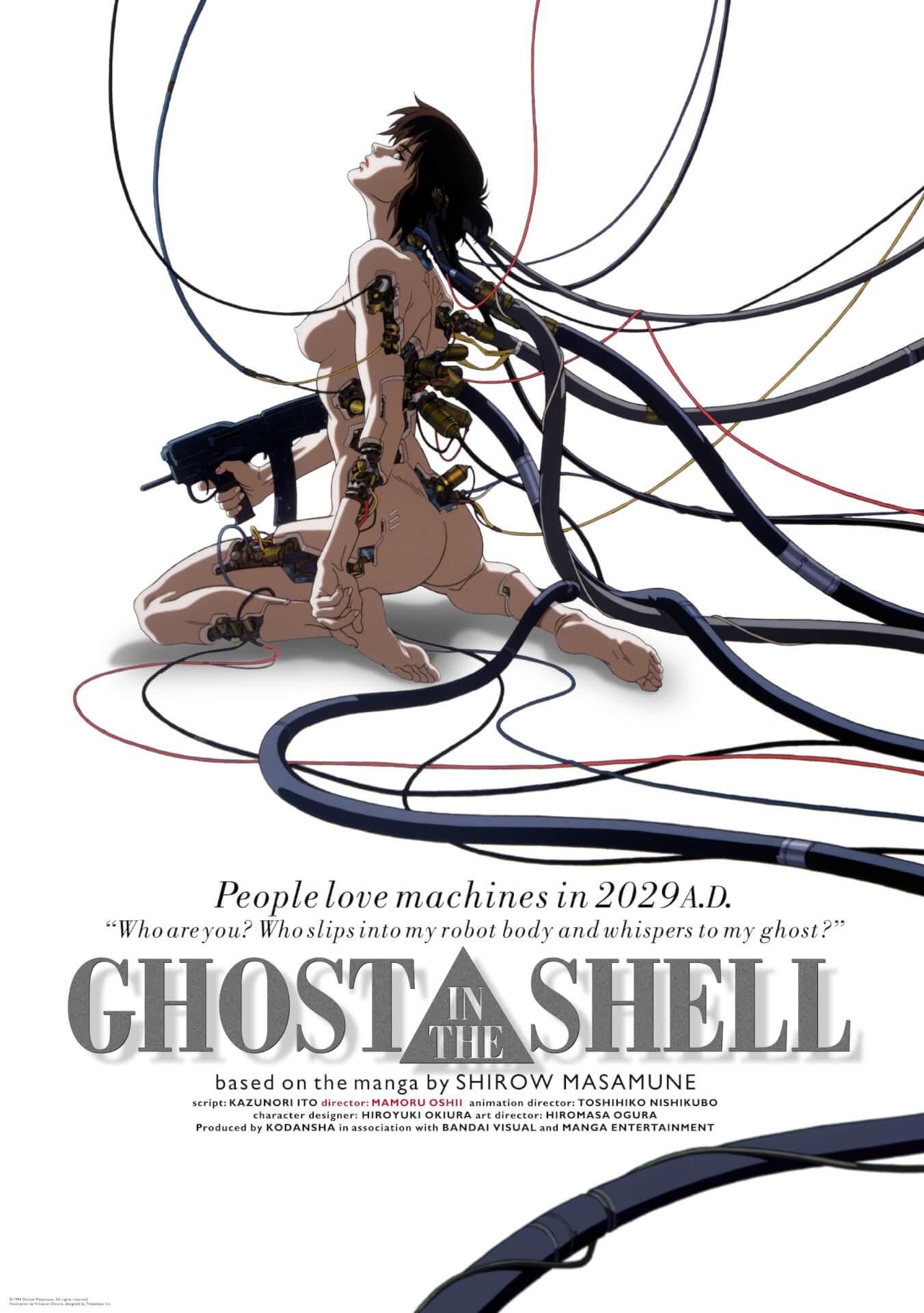 『GHOST IN THE SHELL/攻殻機動隊』4Kリマスター版公開記念!トリビュートビジュアル4点が解禁 film210916_ghostintheshell_2