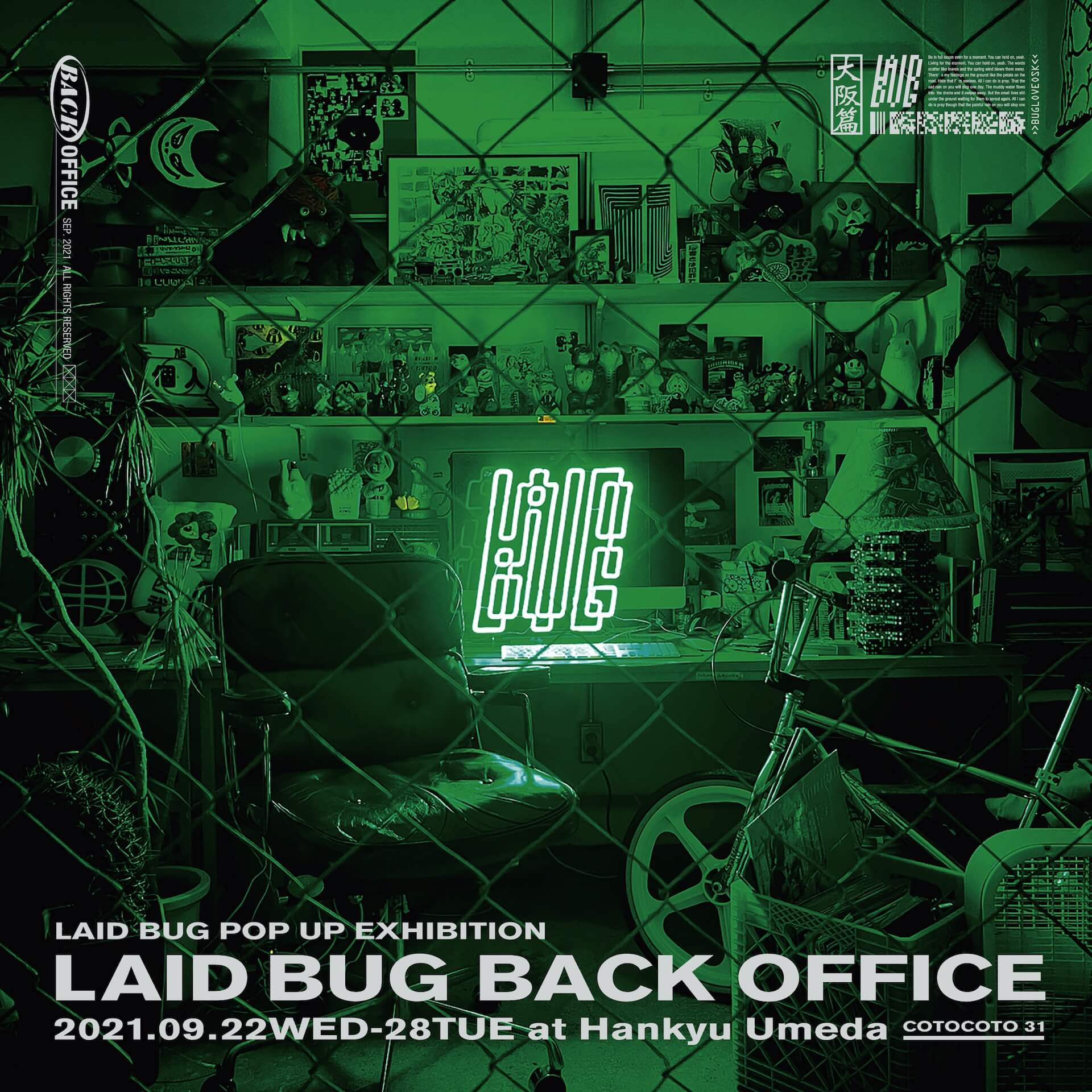 LAID BUGがポップアップエキシビジョン<LAID BUG BACK OFFICE>を開催!寺沢美遊、西雄大らが作品を出展 art210917_laidbug_01