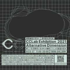 cclab_exhibition