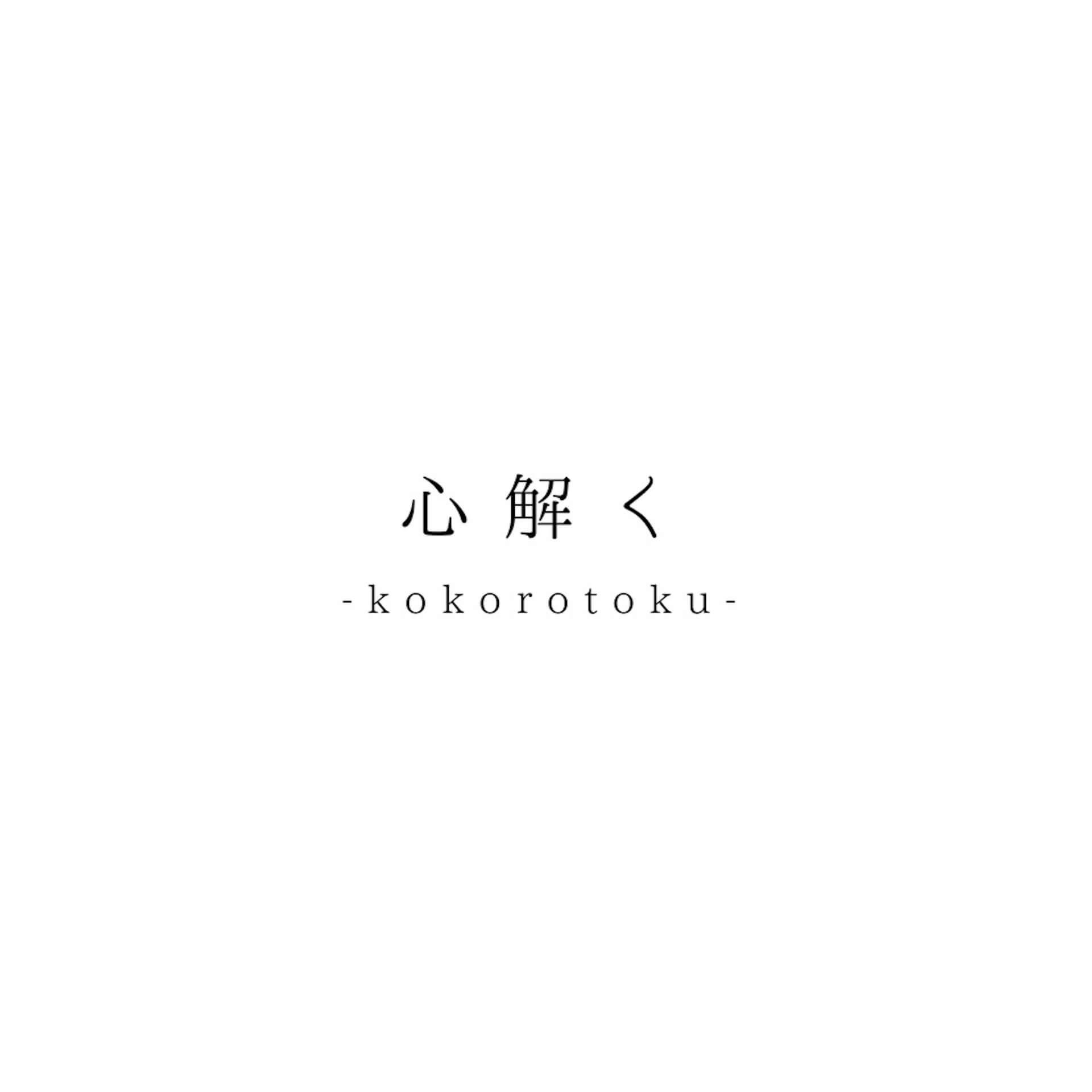 """湯木慧の""""心解く""""がリリース決定!映画『光を追いかけて』書き下ろし主題歌としても話題 music210921_yukiakira_kokorotoku_01"""