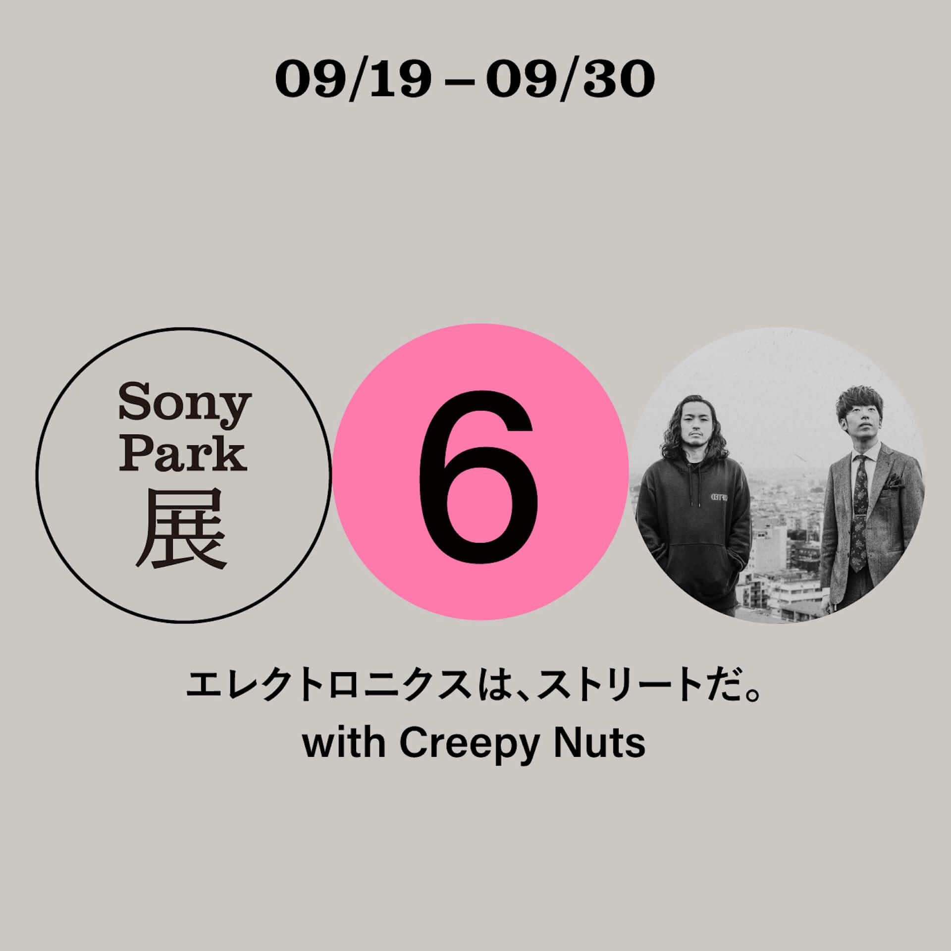 オリジナルラジオが聴ける!Ginza Sony Parkで<⑥エレクトロニクスは、ストリートだ。 with Creepy Nuts>が開催 music210921_sonypark-creepynuts-01