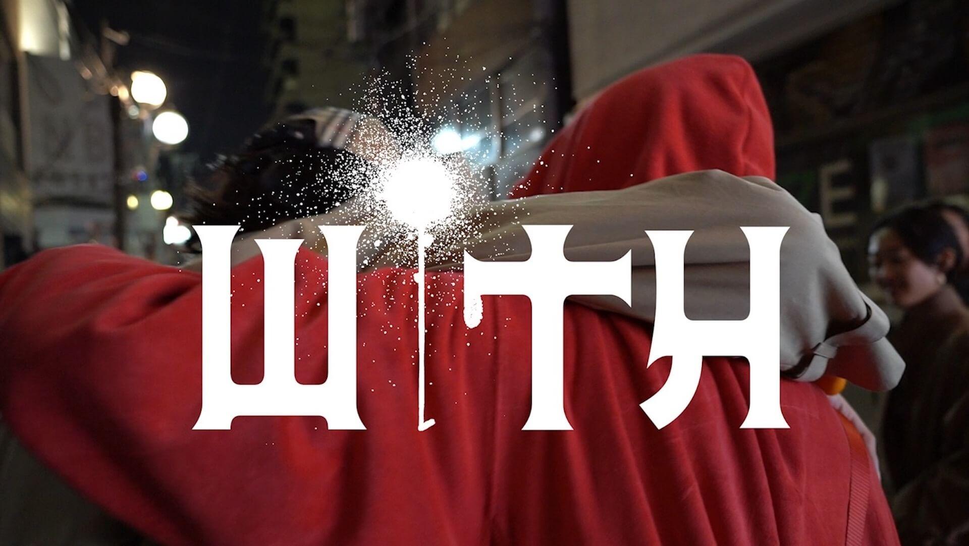 GEZANとマヒト監督の映画『i ai』に迫るドキュメンタリー『#WiTH』が期間限定で公開|森山未來、平体雄二らも参加 film210921_iai_2