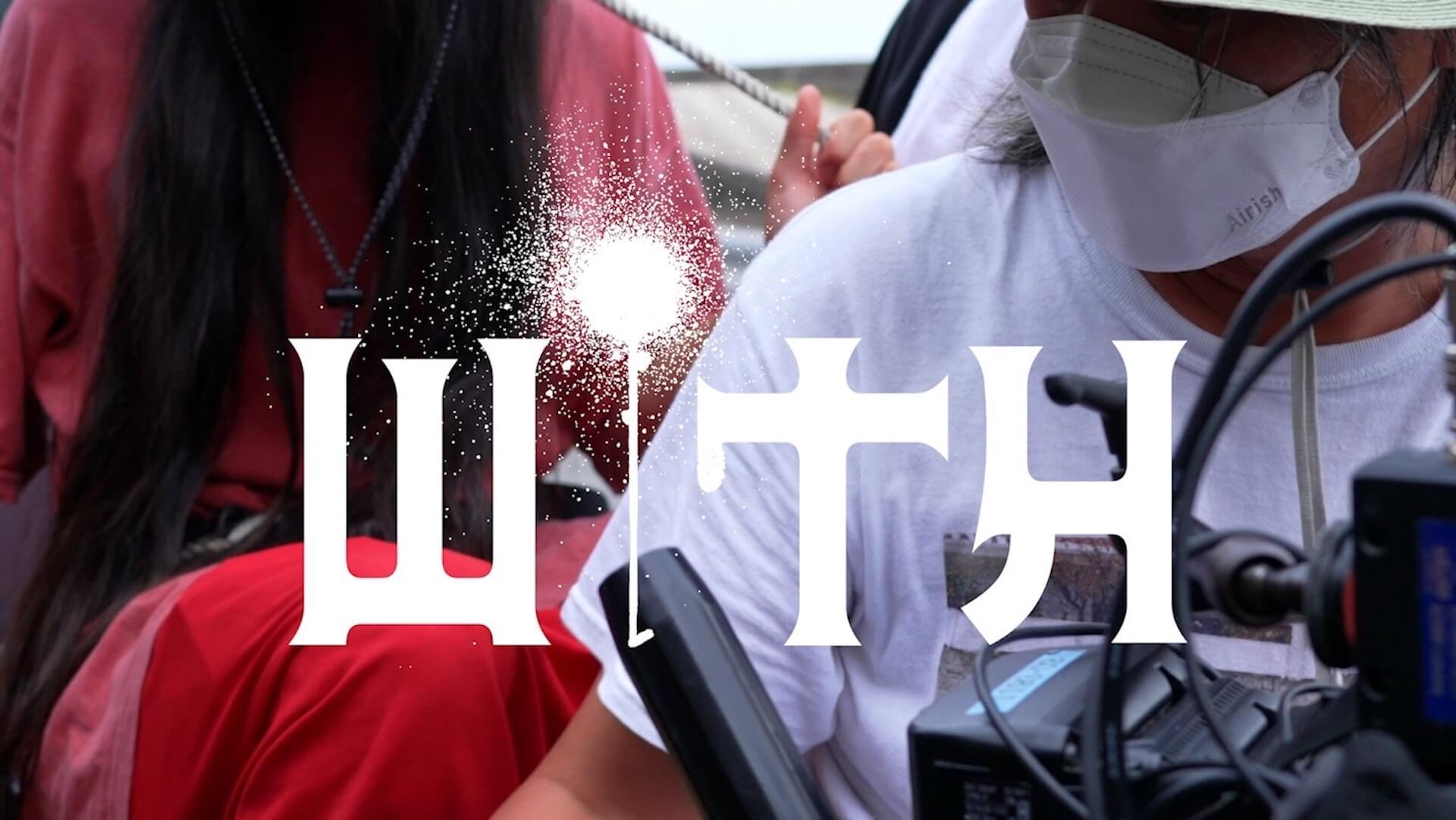 GEZANとマヒト監督の映画『i ai』に迫るドキュメンタリー『#WiTH』が期間限定で公開|森山未來、平体雄二らも参加 film210921_iai_3