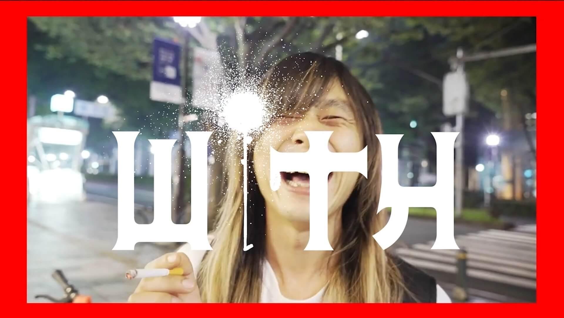 GEZANとマヒト監督の映画『i ai』に迫るドキュメンタリー『#WiTH』が期間限定で公開|森山未來、平体雄二らも参加 film210921_iai_4