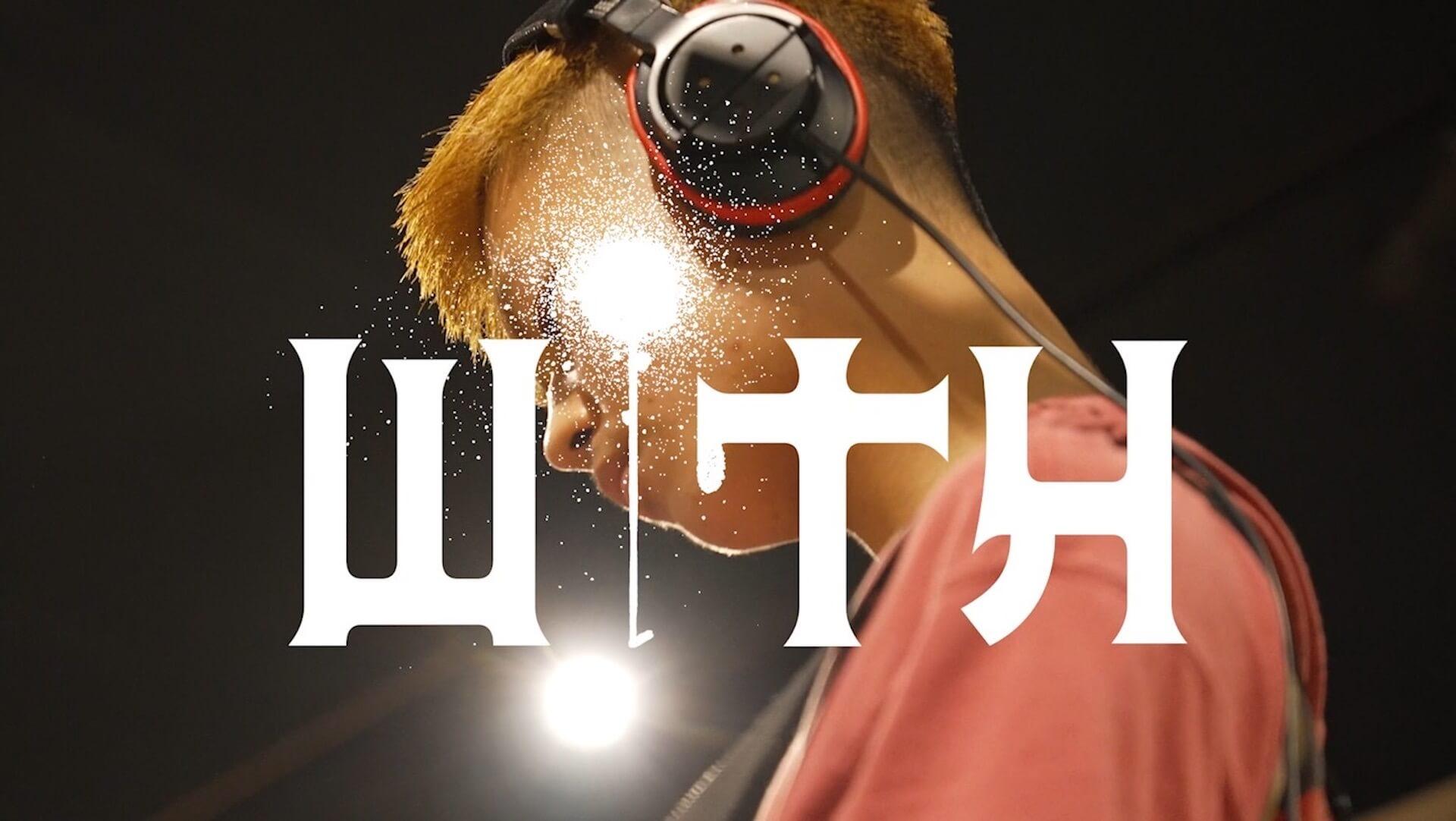 GEZANとマヒト監督の映画『i ai』に迫るドキュメンタリー『#WiTH』が期間限定で公開|森山未來、平体雄二らも参加 film210921_iai_5