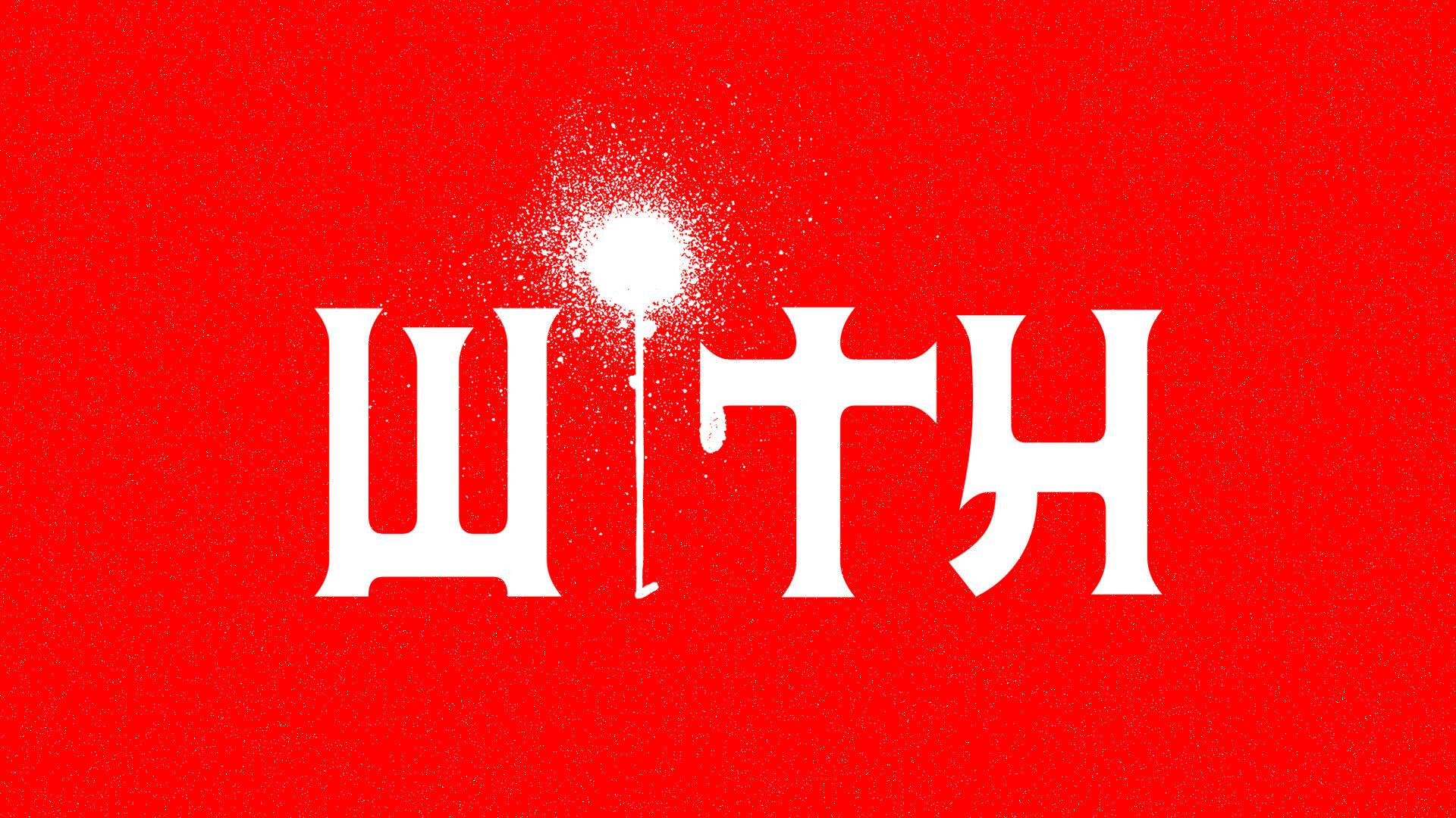 GEZANとマヒト監督の映画『i ai』に迫るドキュメンタリー『#WiTH』が期間限定で公開|森山未來、平体雄二らも参加 film210921_iai_6