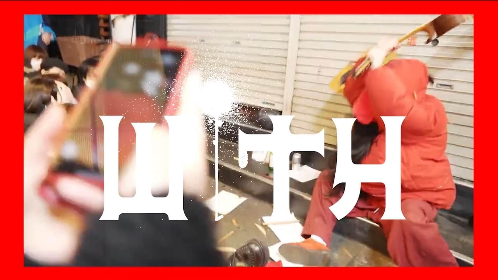 GEZANとマヒト監督の映画『i ai』に迫るドキュメンタリー『#WiTH』が期間限定で公開|森山未來、平体雄二らも参加 film210921_iai_1