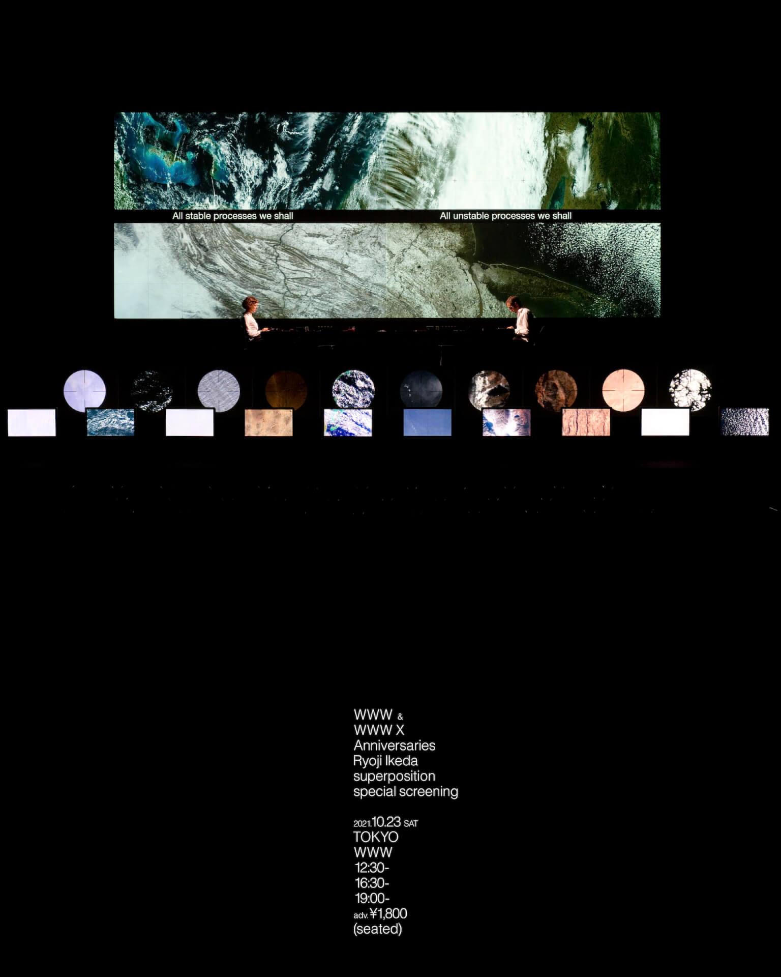 池田亮司のプロジェクト「superposition」のサントラCDとブックレットが999部限定リリース決定!発売記念公演もWWWで開催 music210922_ryojiikeda_1