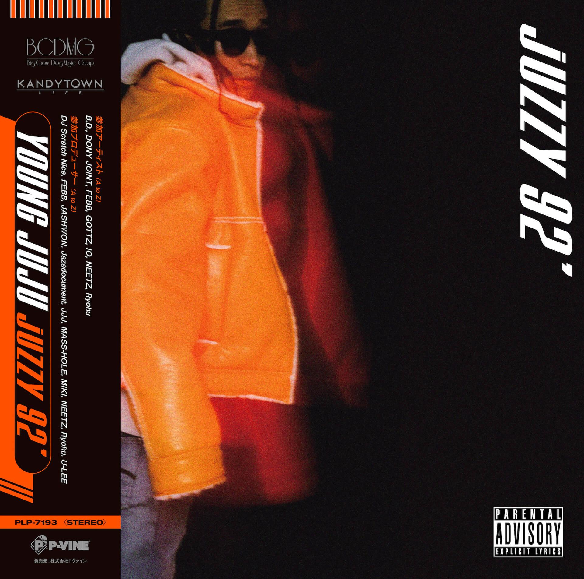 KEIJUがYOUNG JUJU時代の1stソロアルバム『juzzy 92'』を完全限定プレスでアナログ化! music210922_keiju_youngjuju_1