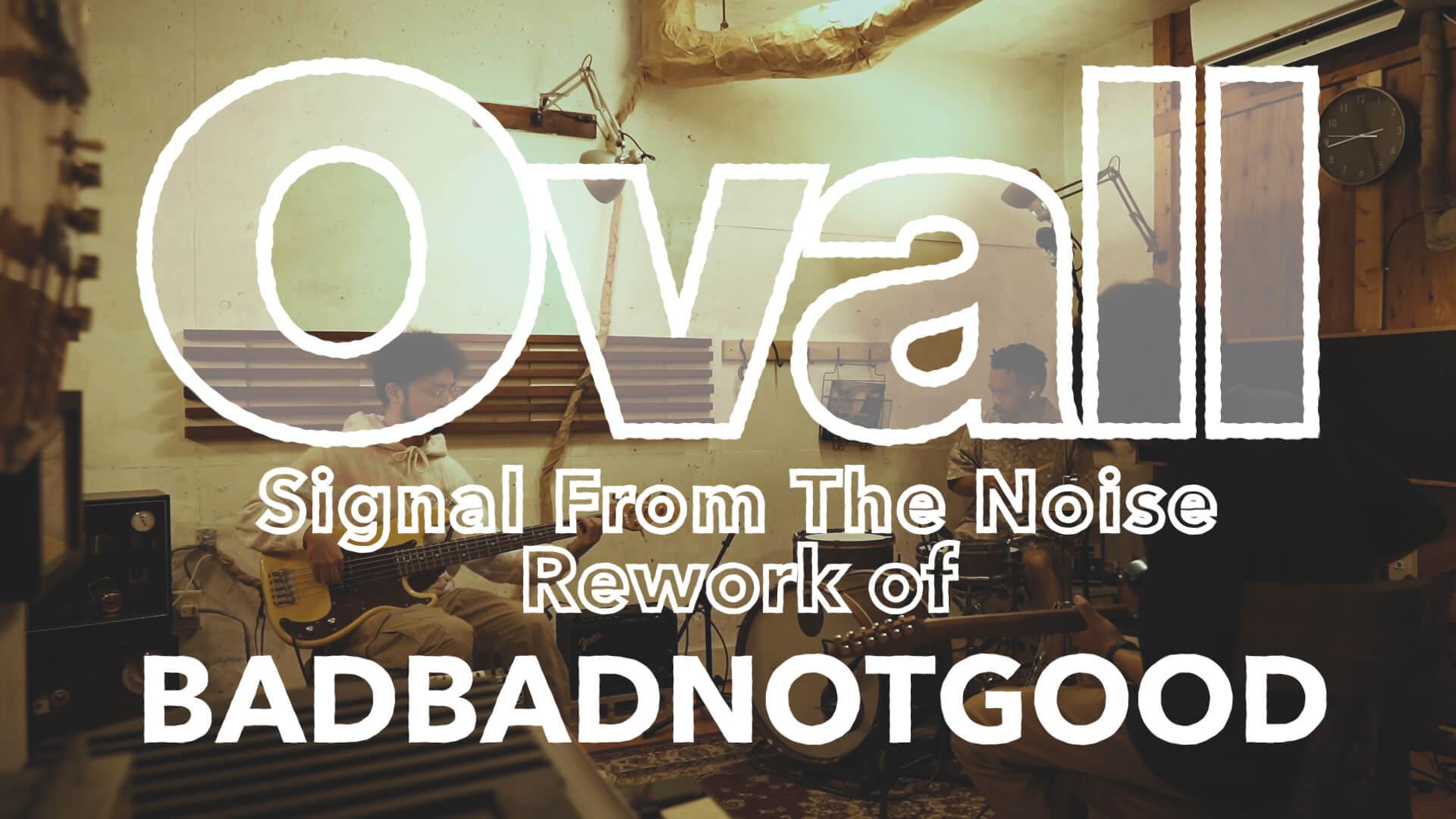 "BADBADNOTGOODのカバー動画コラボ企画にOvallが参加!""Signal From The Noise""をリアレンジ music210922_ovall_bbng_2"