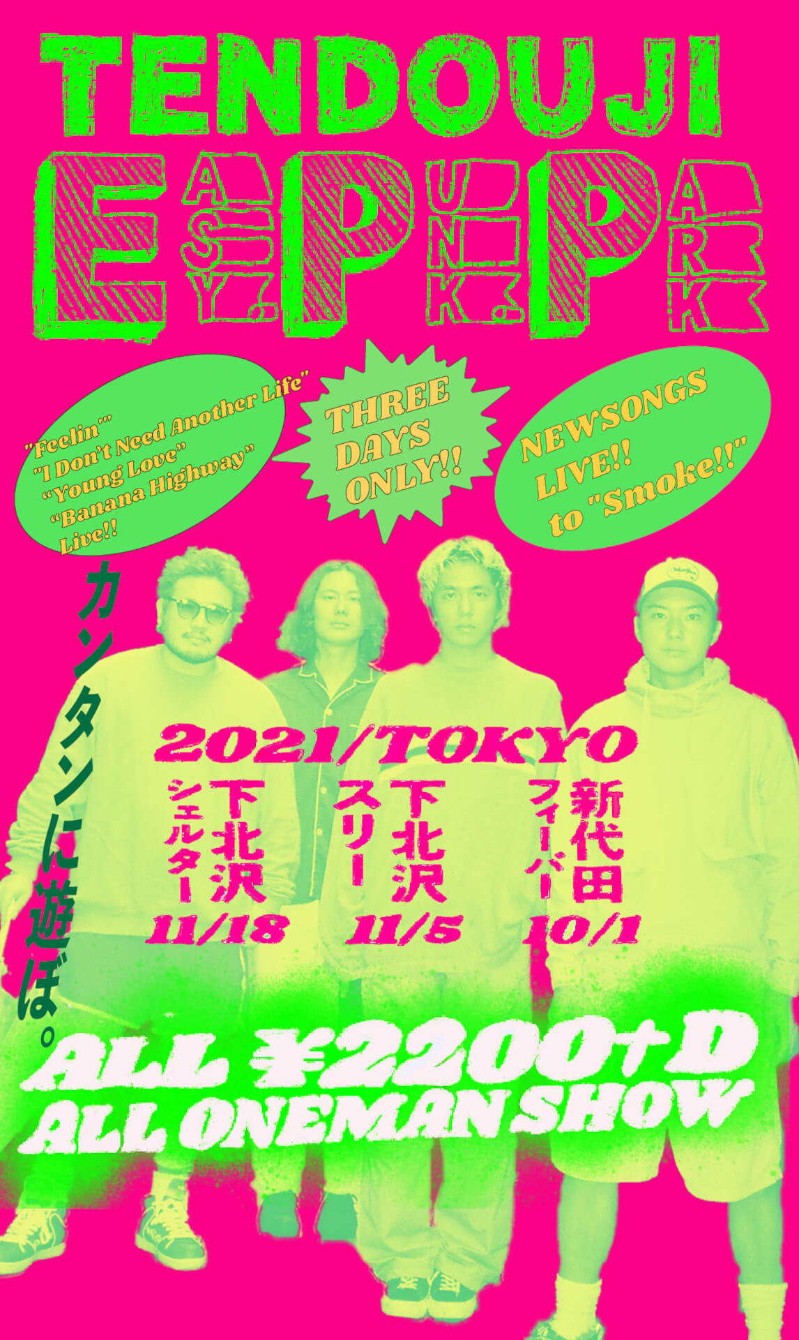 "TENDOUJIが""EASY PUNK""を掲げライブイベント<EASY PUNK PARK>を開催決定! music210924_tendoji_easypunk_02"