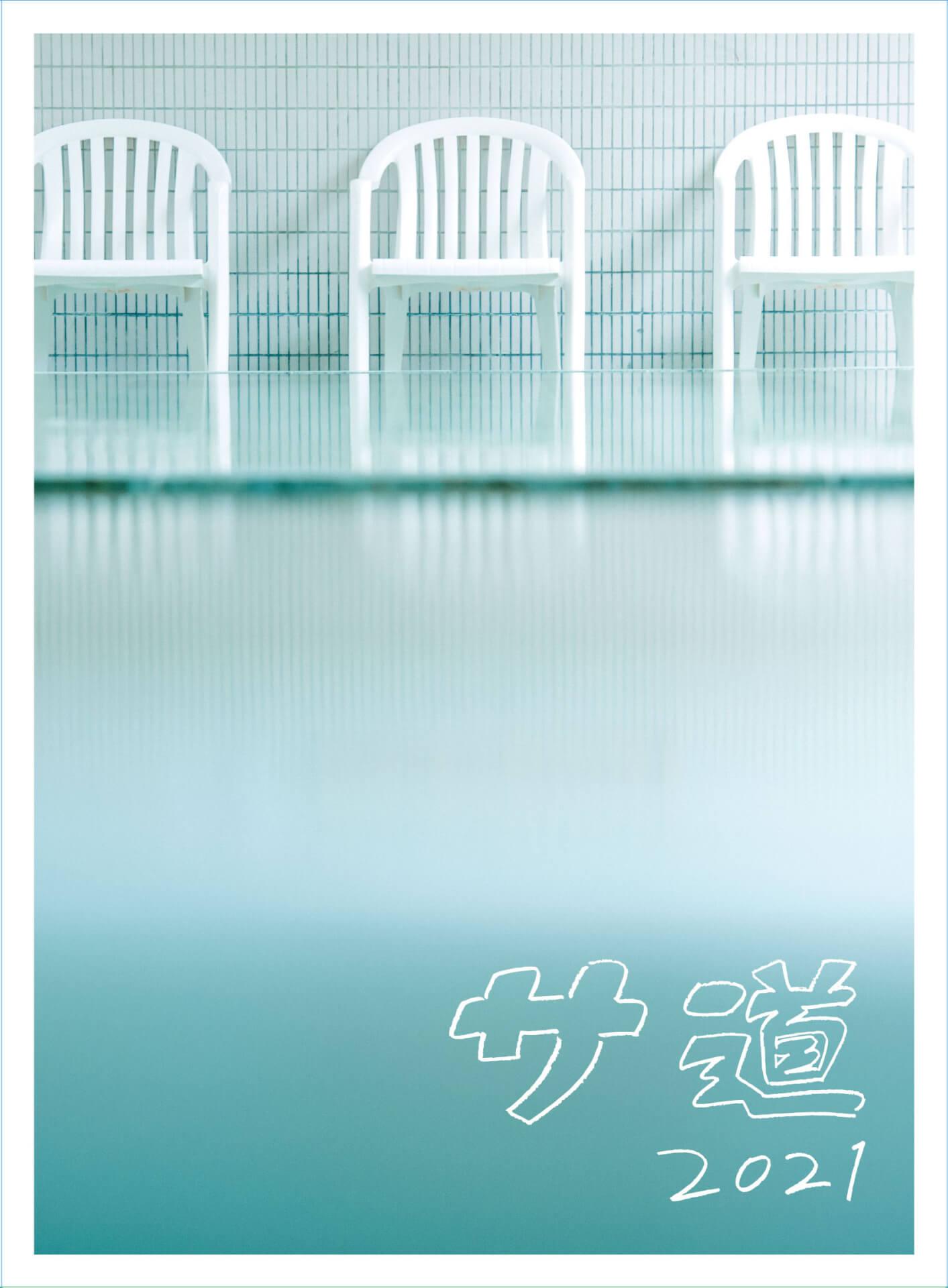 サウナー必見の大人気ドラマ『サ道2021+スペシャル2019・2021』Blu-ray&DVD‐BOXが発売決定! art210925_sadou_main