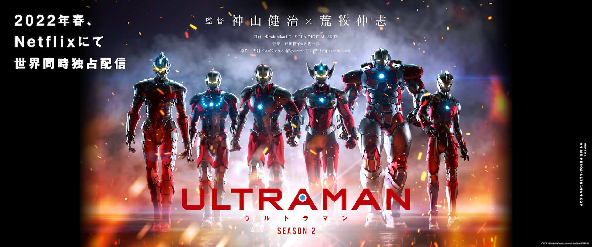 """伝説のウルトラ""""6戦士""""が集結!Netflixで配信予定の『ULTRAMAN』シーズン2ティザービジュアルがついに解禁 art210925_ultraman_4"""