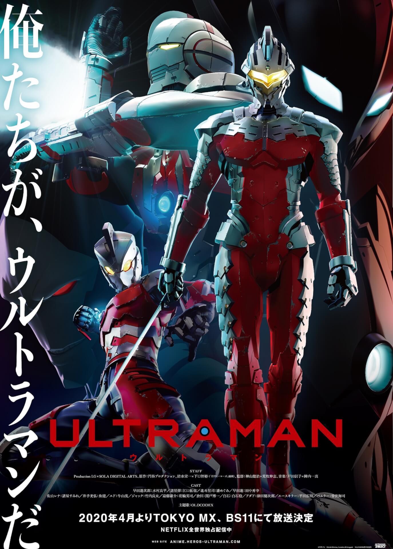 """伝説のウルトラ""""6戦士""""が集結!Netflixで配信予定の『ULTRAMAN』シーズン2ティザービジュアルがついに解禁 art210925_ultraman_1"""