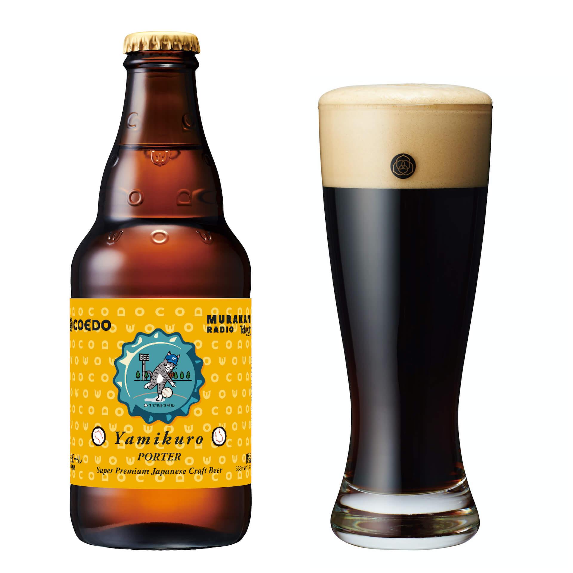 村上春樹とCOEDOのコラボレーションビール『風歌-Kazeuta-』『闇黒-Yamikuro-』が数量限定で予約販売開始! gourmet210927_koedo_harukimurakami_02