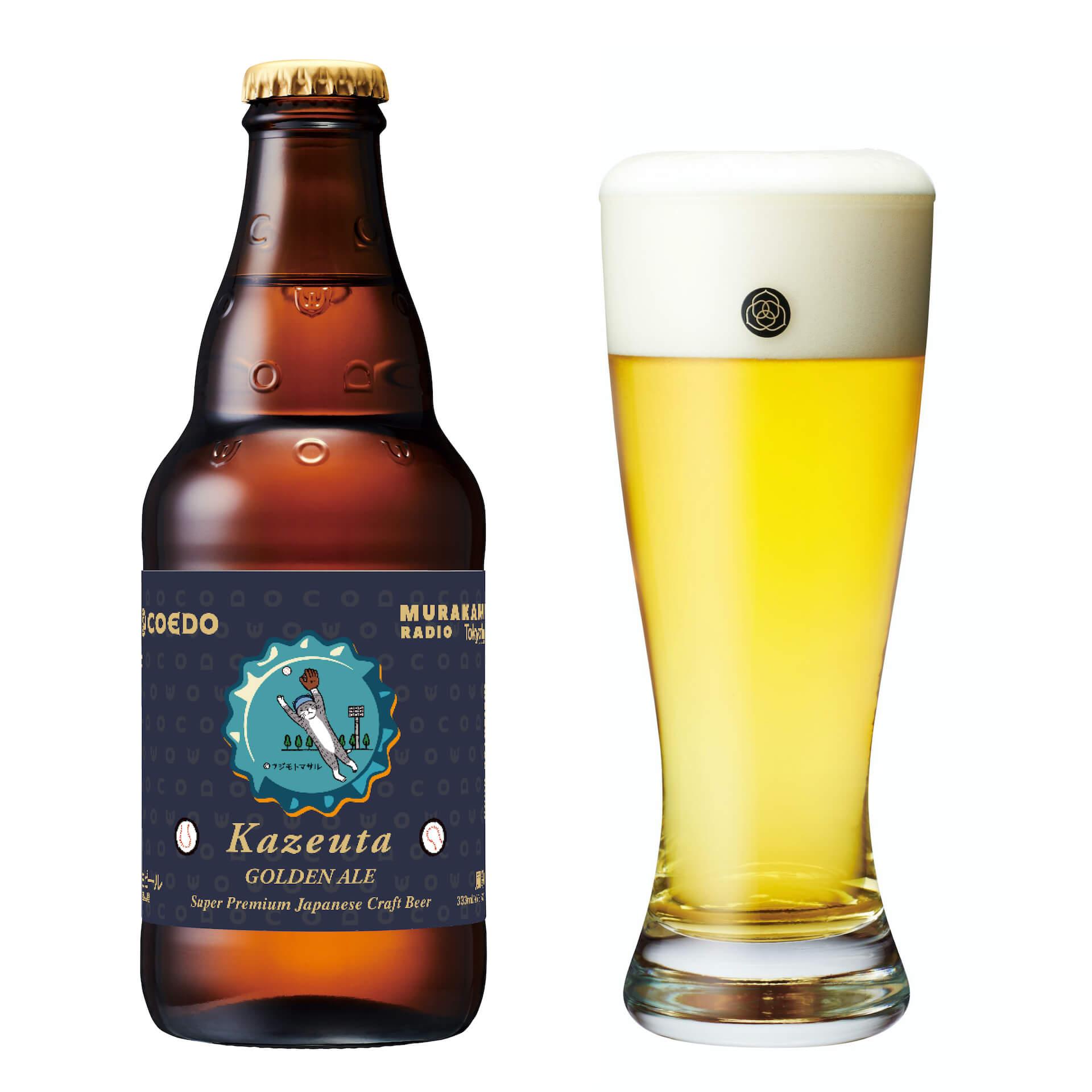 村上春樹とCOEDOのコラボレーションビール『風歌-Kazeuta-』『闇黒-Yamikuro-』が数量限定で予約販売開始! gourmet210927_koedo_harukimurakami_01