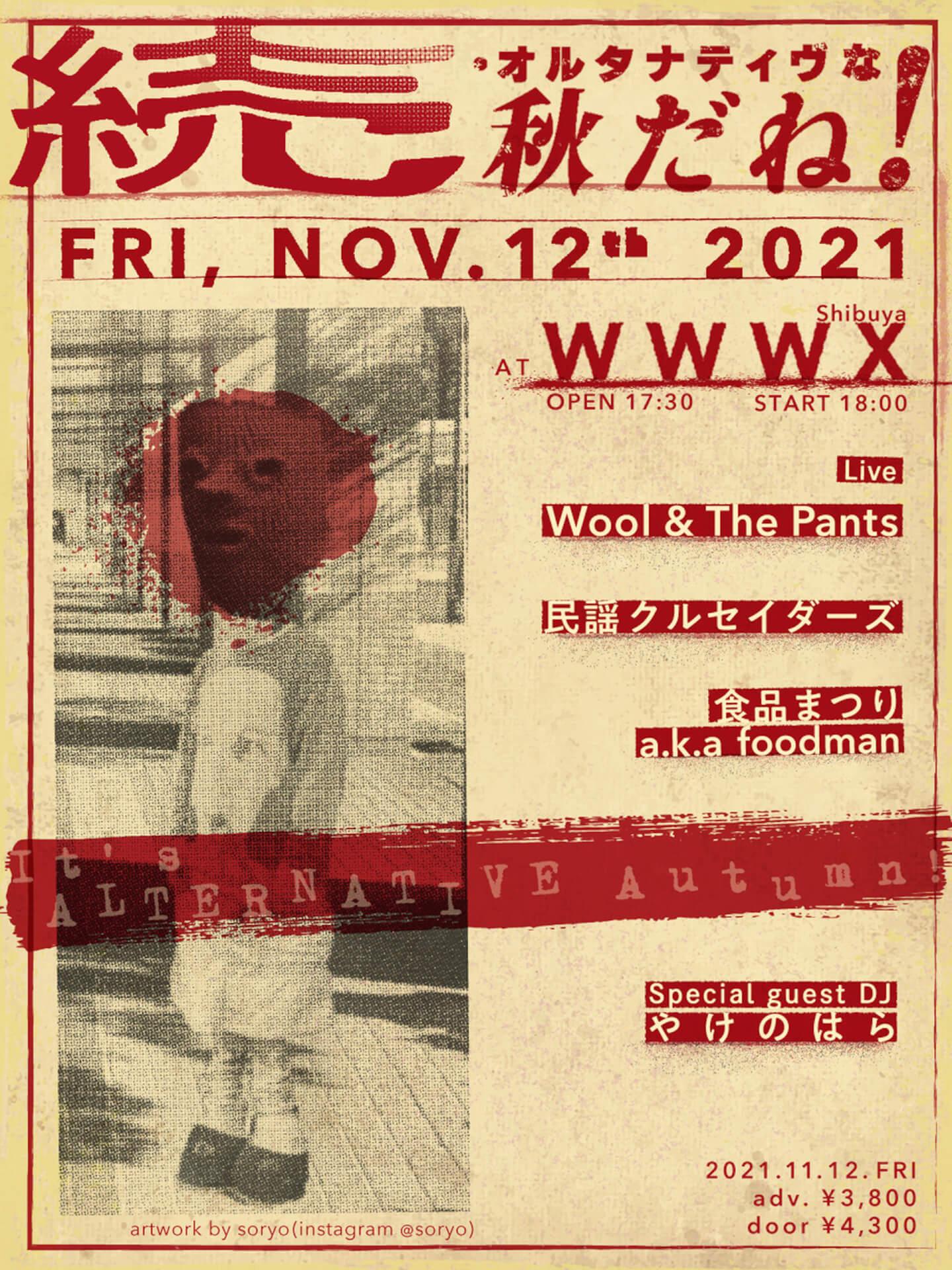 WWW Xで開催の<続・オルタナティヴな秋だね!>にWool & The Pants、民謡クルセイダーズ、食品まつり a.k.a foodman、やけのはらの4組が出演! music210929_alternative_2