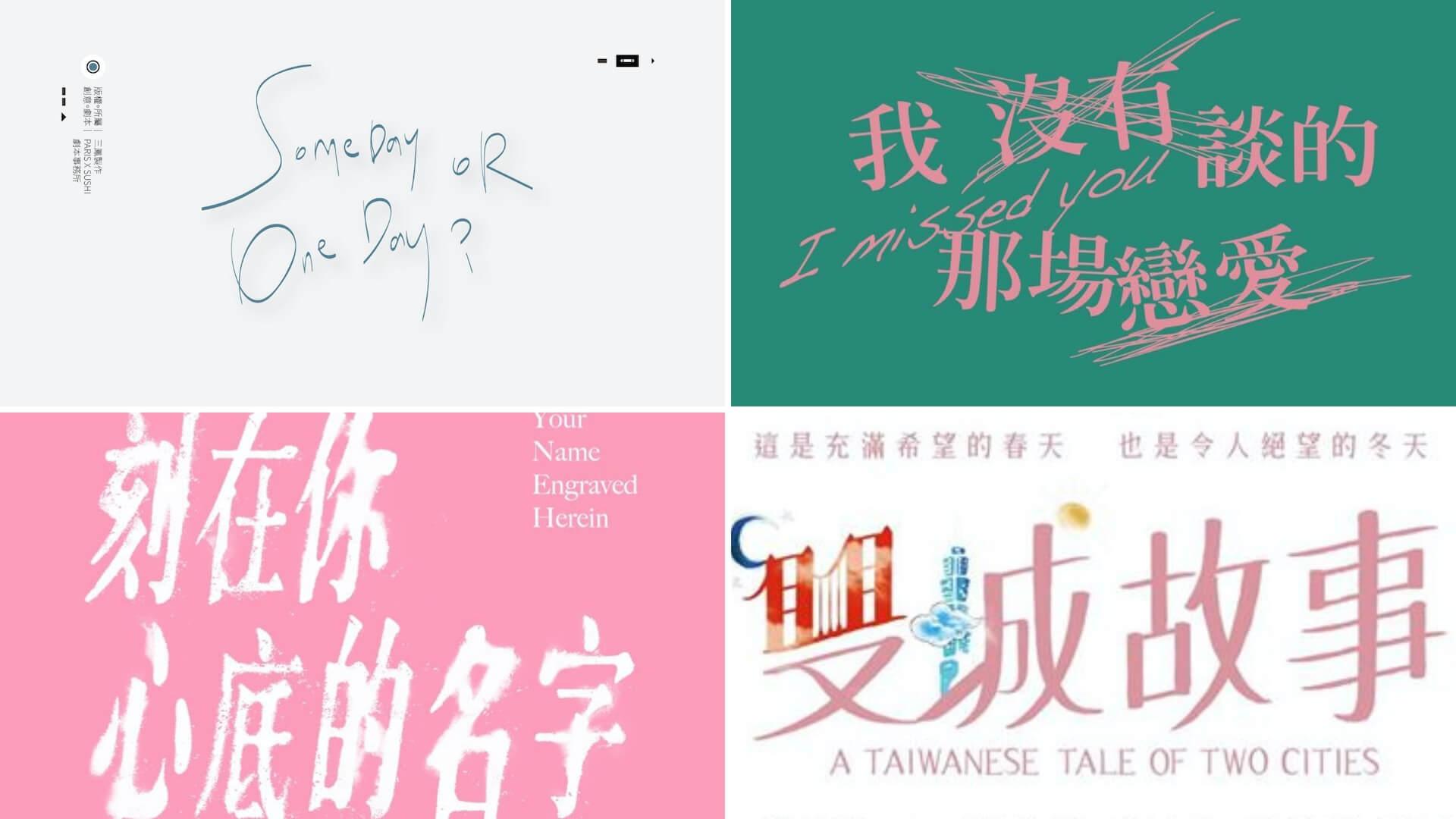 注目の台湾映画・台湾ドラマを彩る音楽4選!NetflixやAmazon Primeで視聴できる作品も column210929_megumi_nakamura_taiwaneiga01