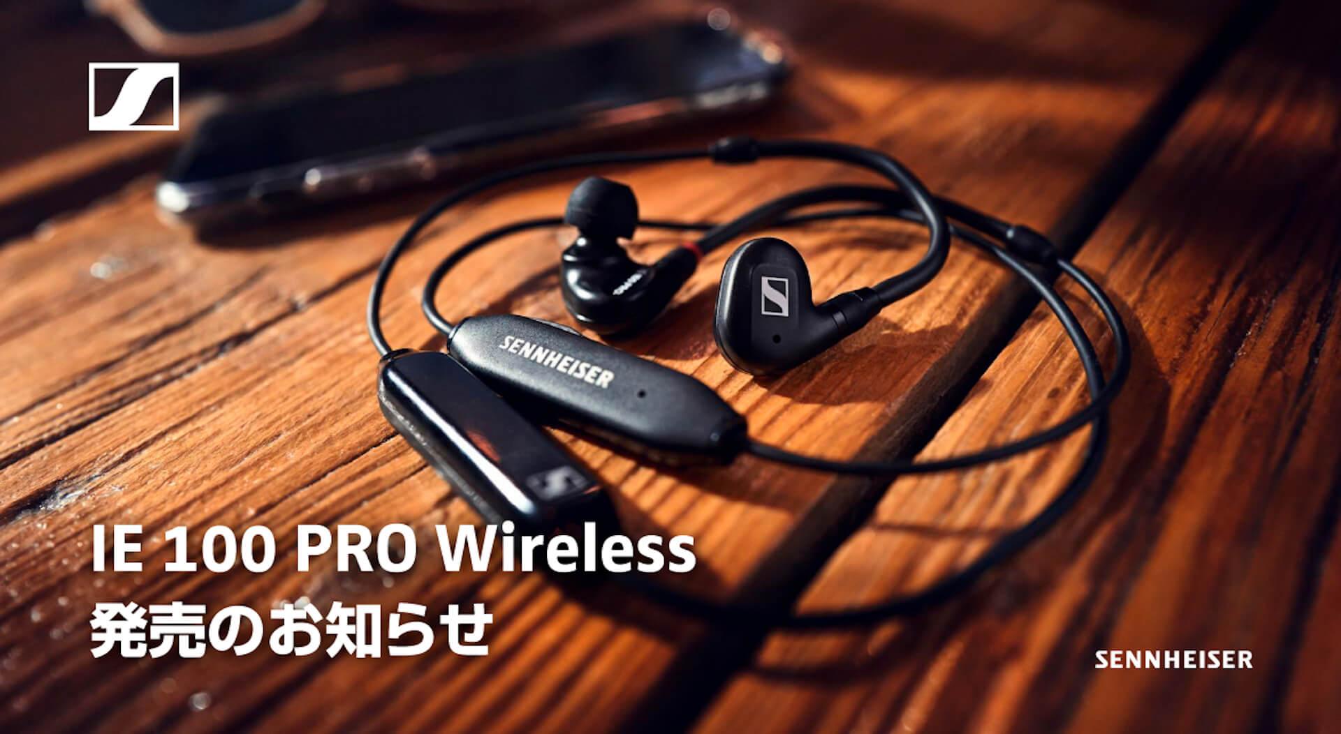 ゼンハイザーからワイヤレス&有線に対応するプロ仕様のモニタリングイヤホン『IE 100 PRO Wireless』が発売決定! tech210930_sennheiser_8