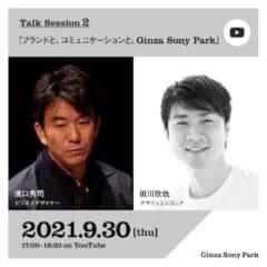 ginza-sony-park