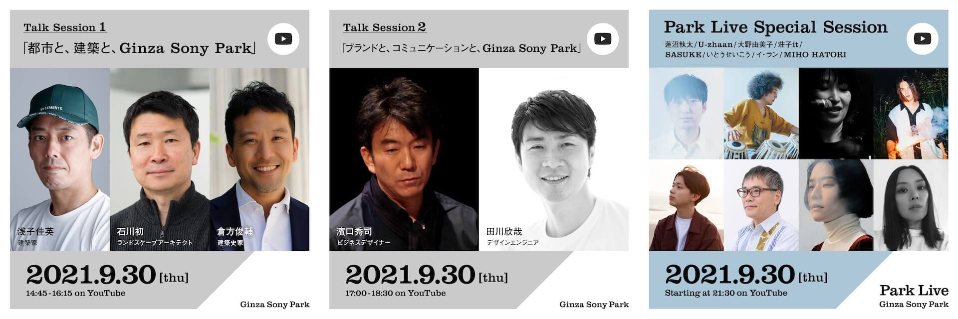 Ginza Sony Parkが一時閉園で蓮沼執太、U-zhaanらが出演したオンラインイベントのアーカイブ視聴が配信! music211004_ginza-sony-park-02