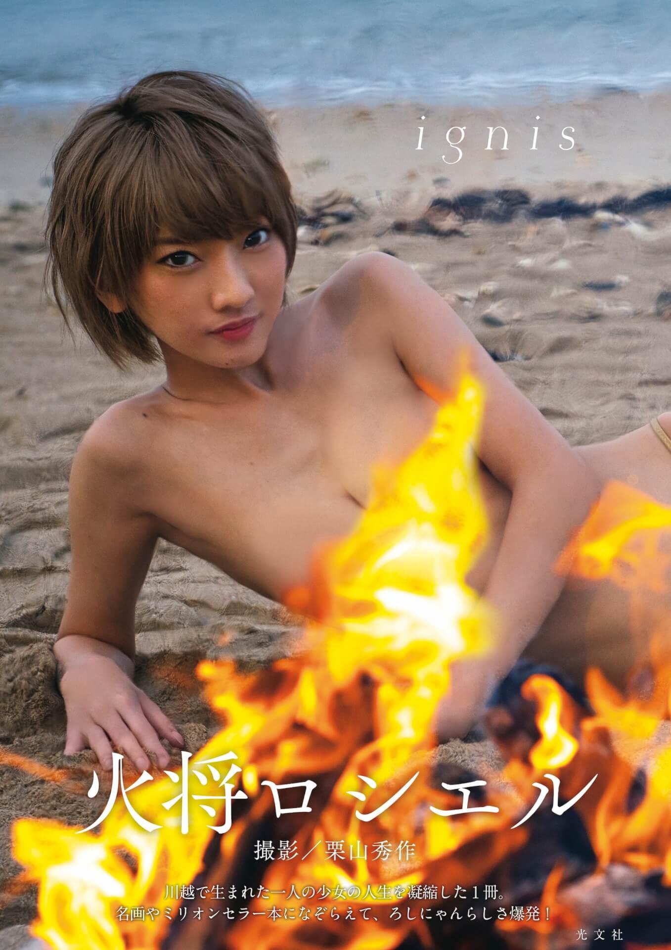 『FLASH』に登場した火将ロシエルが木陰からのギリギリ限界カットに挑戦!鈴木愛理の表紙&巻頭グラビアも art211005_flash_5