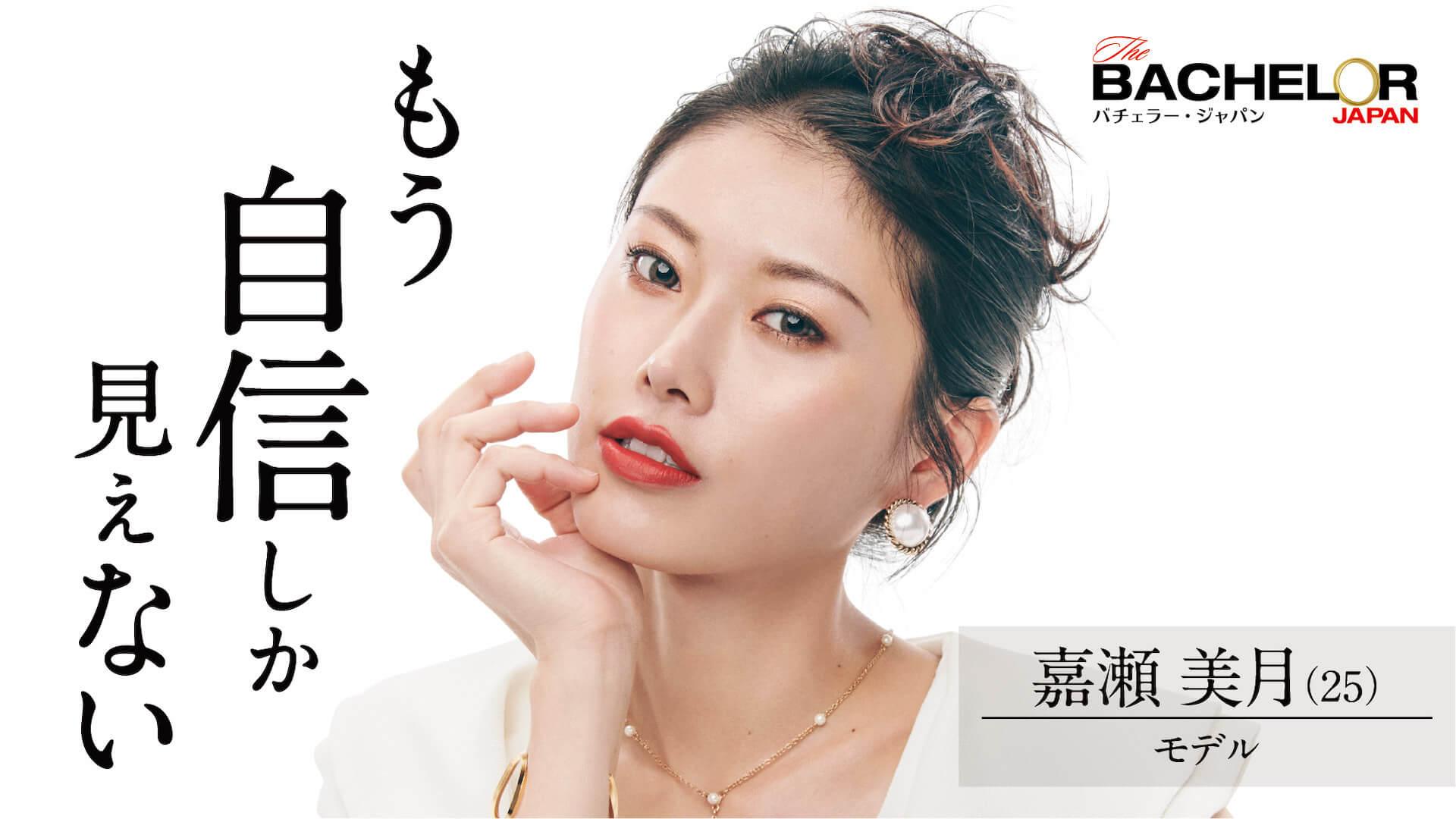 モデル、レディ・ユニバース2020日本代表、医者、経営者など続々登場!『バチェラー・ジャパン』シーズン4の女性参加者15名が一挙発表 art211007_bacelorjapan_2