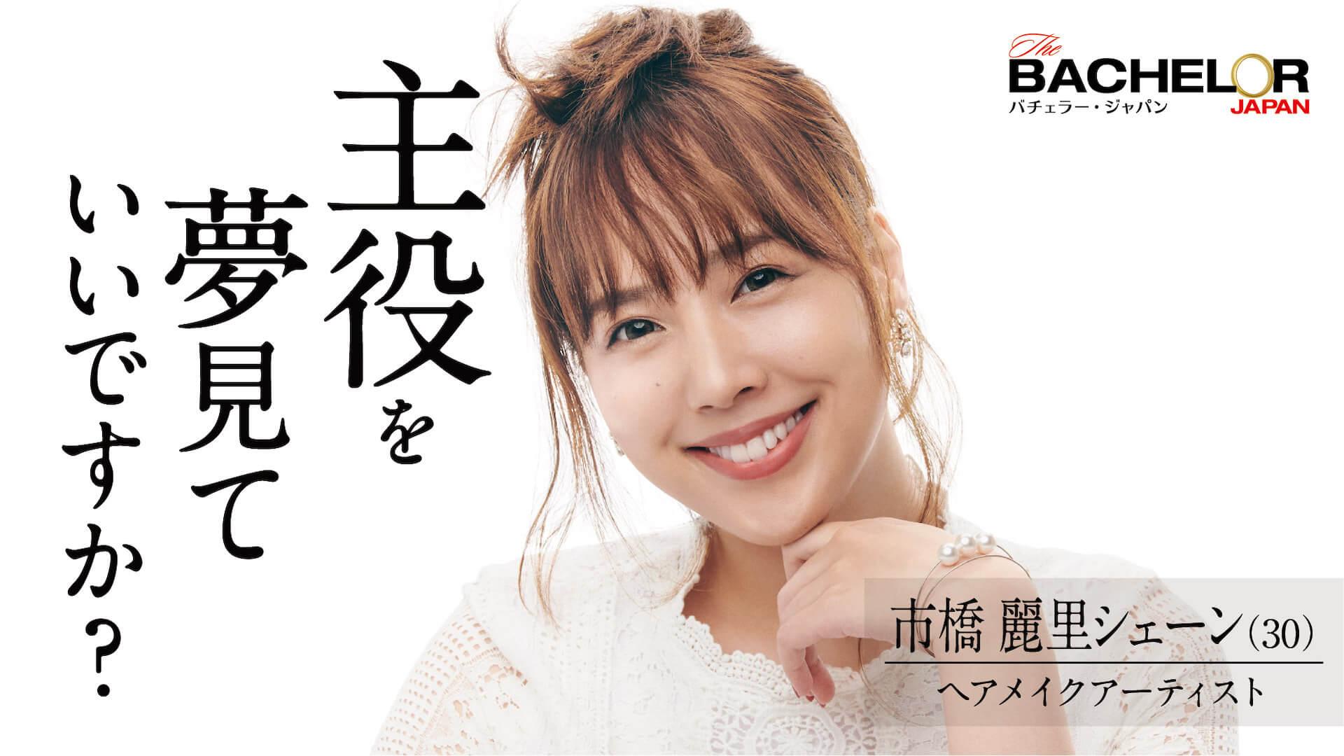 モデル、レディ・ユニバース2020日本代表、医者、経営者など続々登場!『バチェラー・ジャパン』シーズン4の女性参加者15名が一挙発表 art211007_bacelorjapan_3